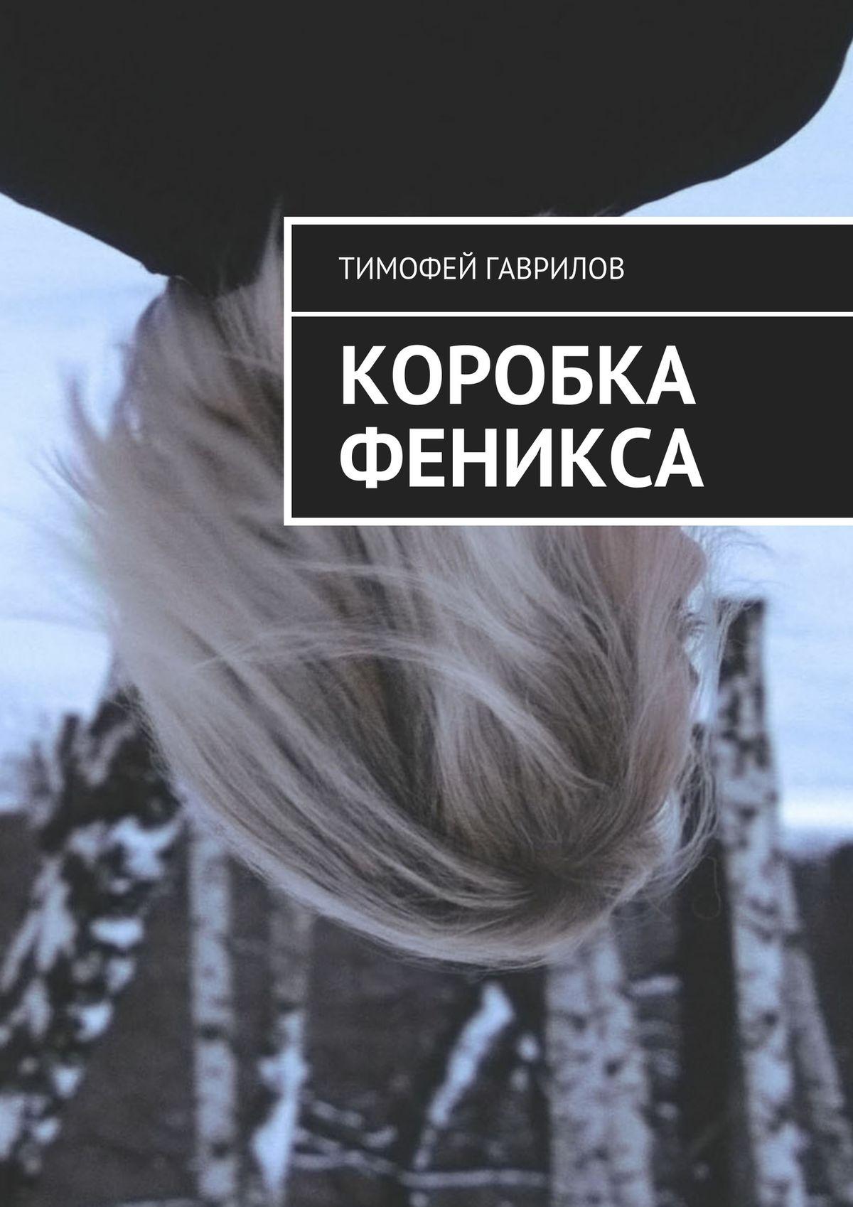 Тимофей Гаврилов Коробка феникса