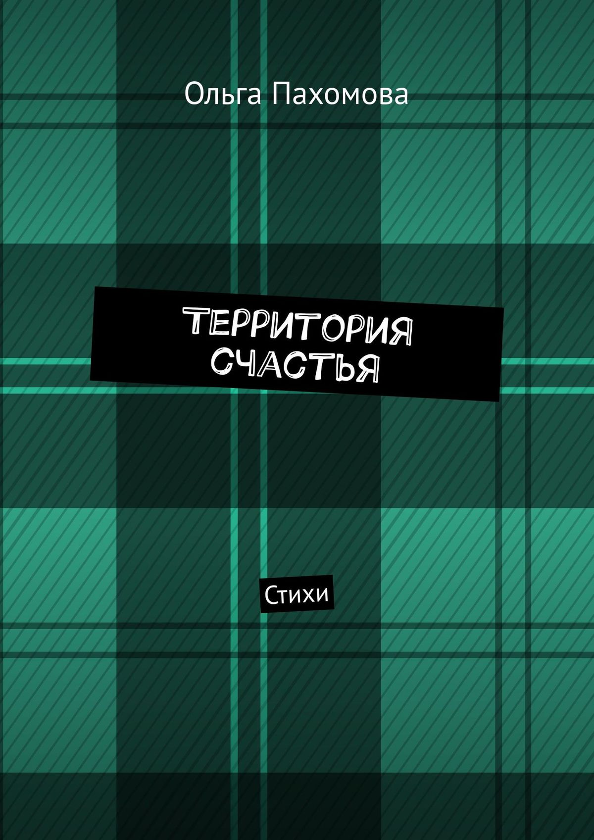 Ольга Пахомова Территория счастья. Стихи