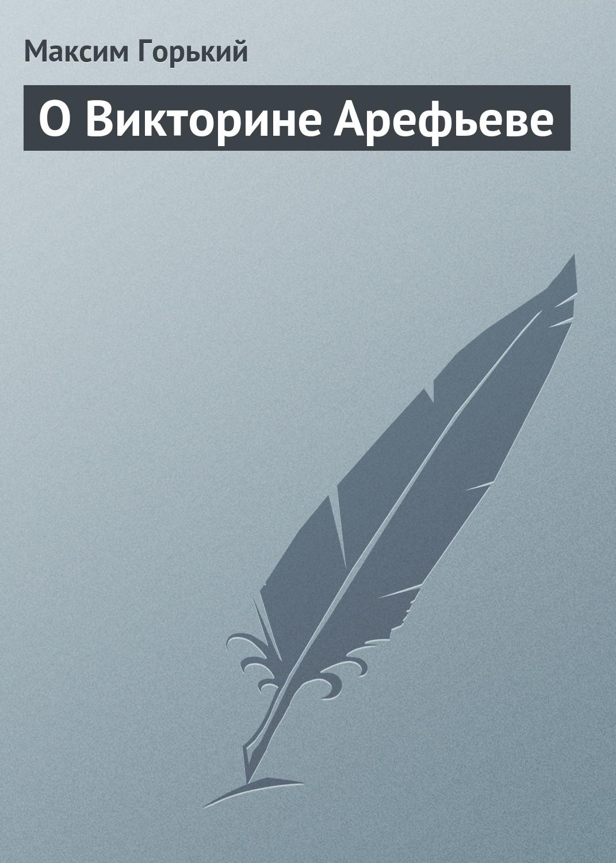 О Викторине Арефьеве