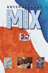 Отсутствует Литературный МИКС №1 (6) 2008 отсутствует литературный микс 1 9 2010
