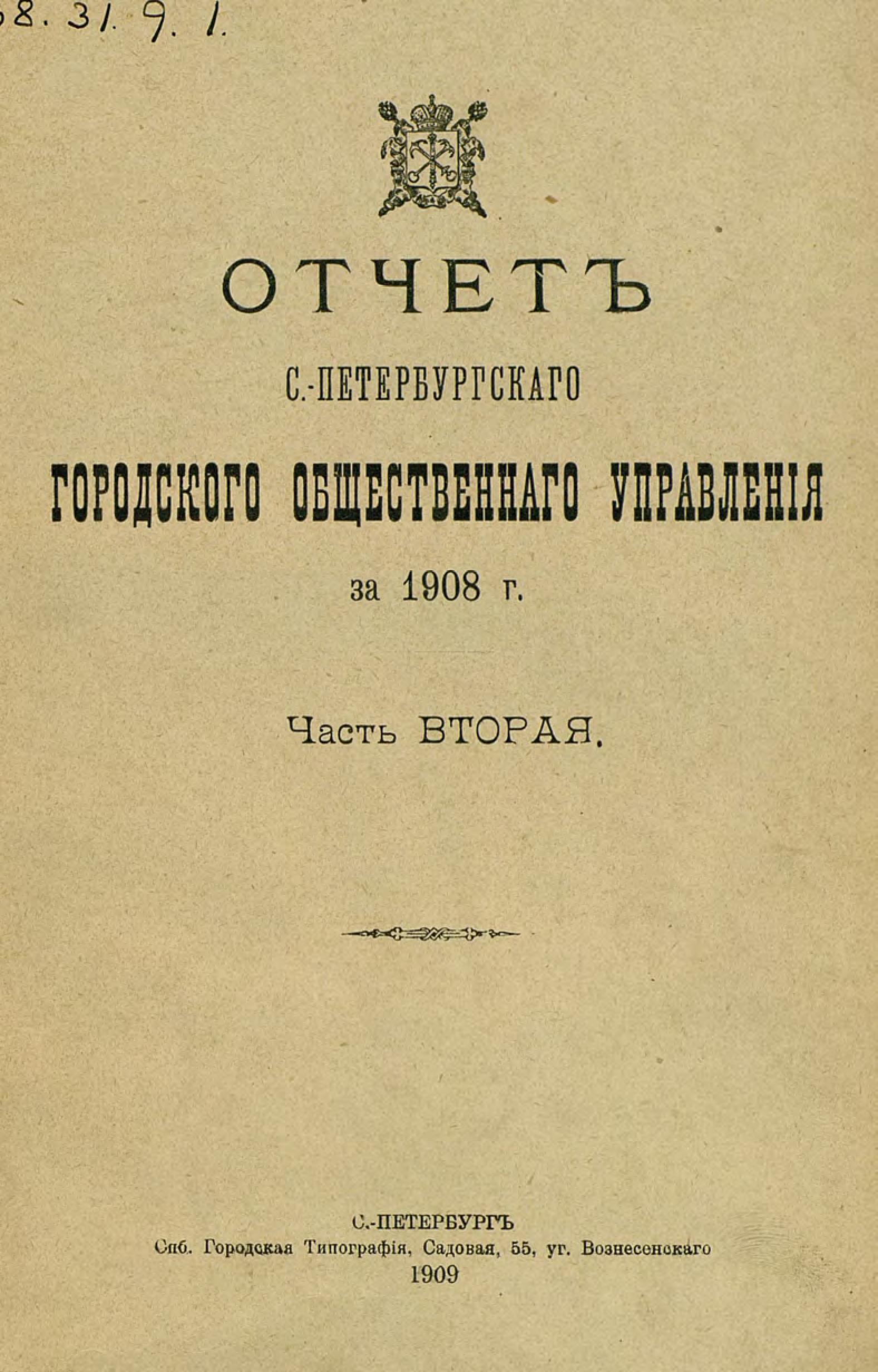 Коллектив авторов Отчет городской управы за 1908 г. Часть 2 коллектив авторов отчет городской управы за 1913 г часть 8