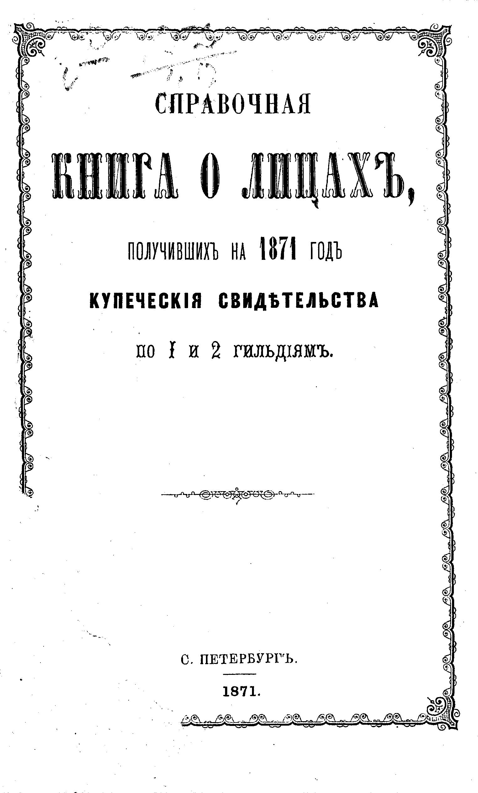 Коллектив авторов Справочная книга о купцах С.-Петербурга на 1871 год цена