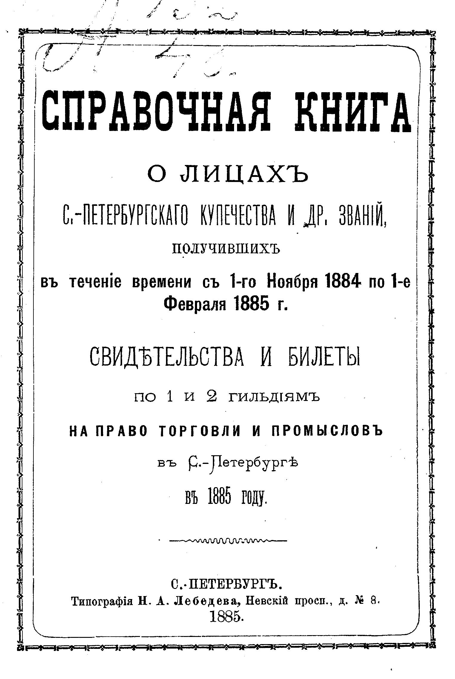 Коллектив авторов Справочная книга о купцах С.-Петербурга на 1885 год коллектив авторов весь петроград на 1922 год