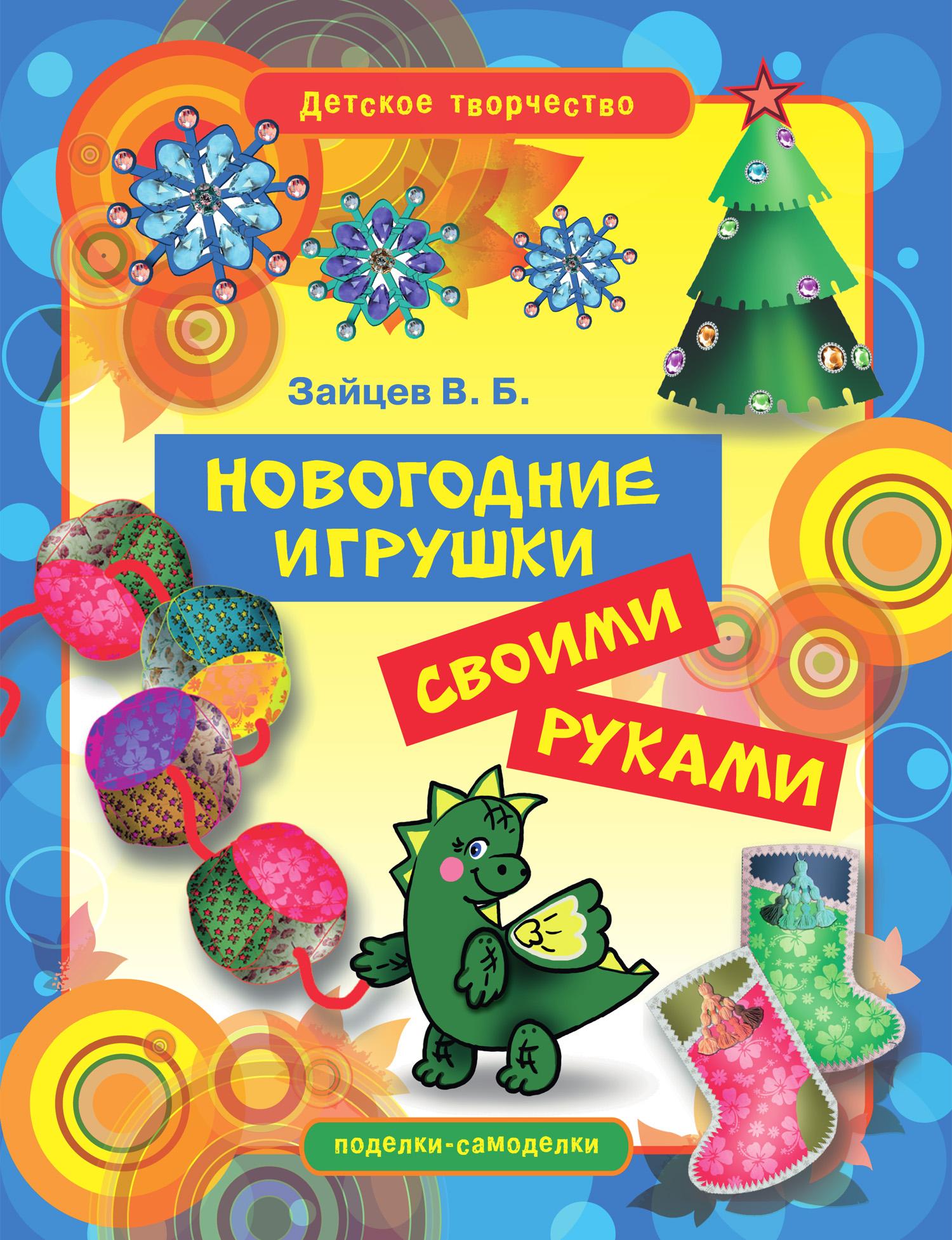 Виктор Зайцев Новогодние игрушки своими руками виктор зайцев мягкие игрушки