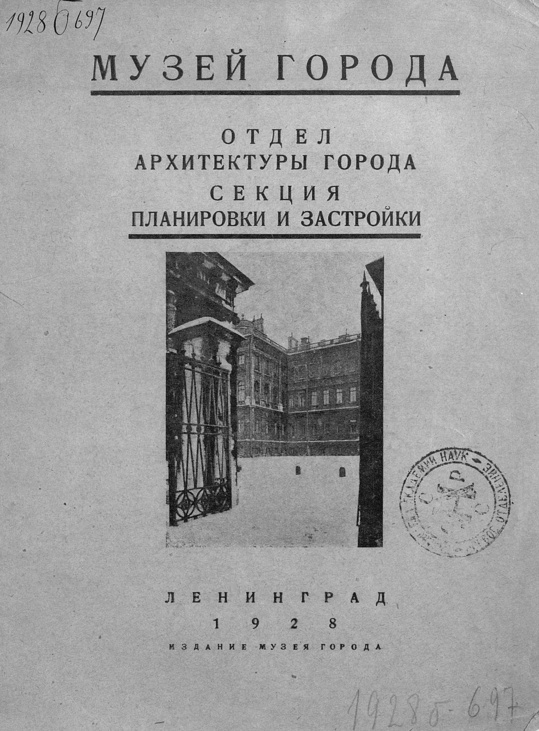 Коллектив авторов Музей города коллектив авторов афоризмы