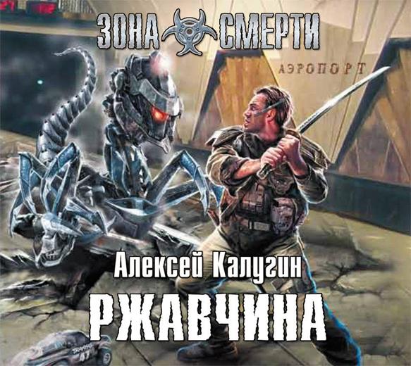 Ржавчина ( Алексей Калугин  )
