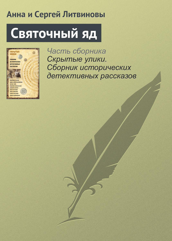svyatochnyy yad