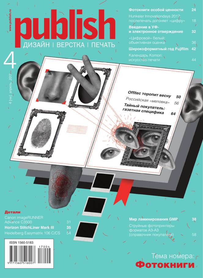 Редакция журнала Publish / Паблиш Publish / Паблиш 04-2017 журнал publish журнал publish 04 2016