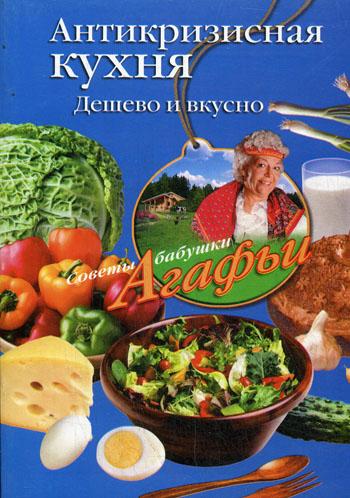 Агафья Звонарева Антикризисная кухня. Дешево и вкусно