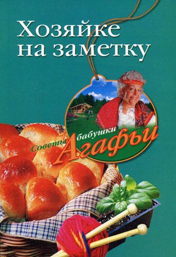 Агафья Звонарева Хозяйке на заметку