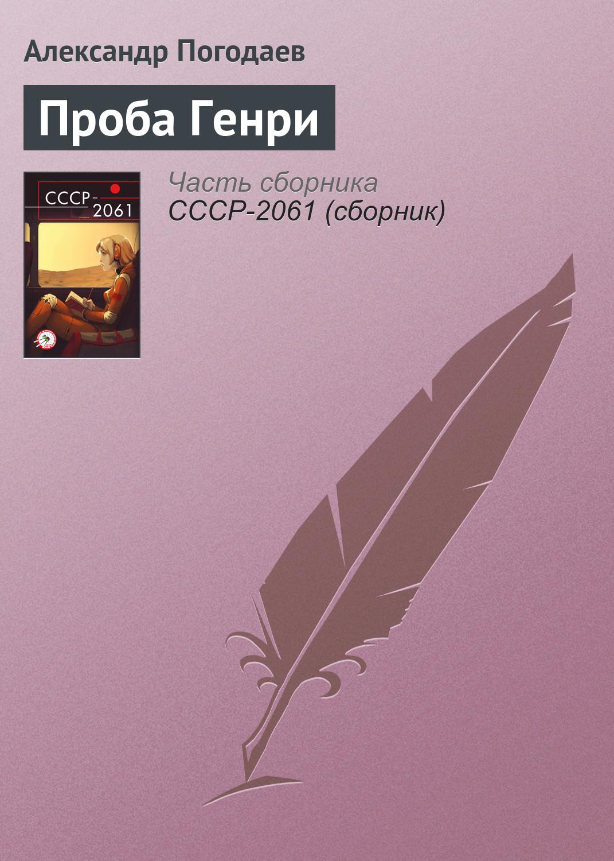 Александр Погодаев Проба Генри холодно в сибири или нет