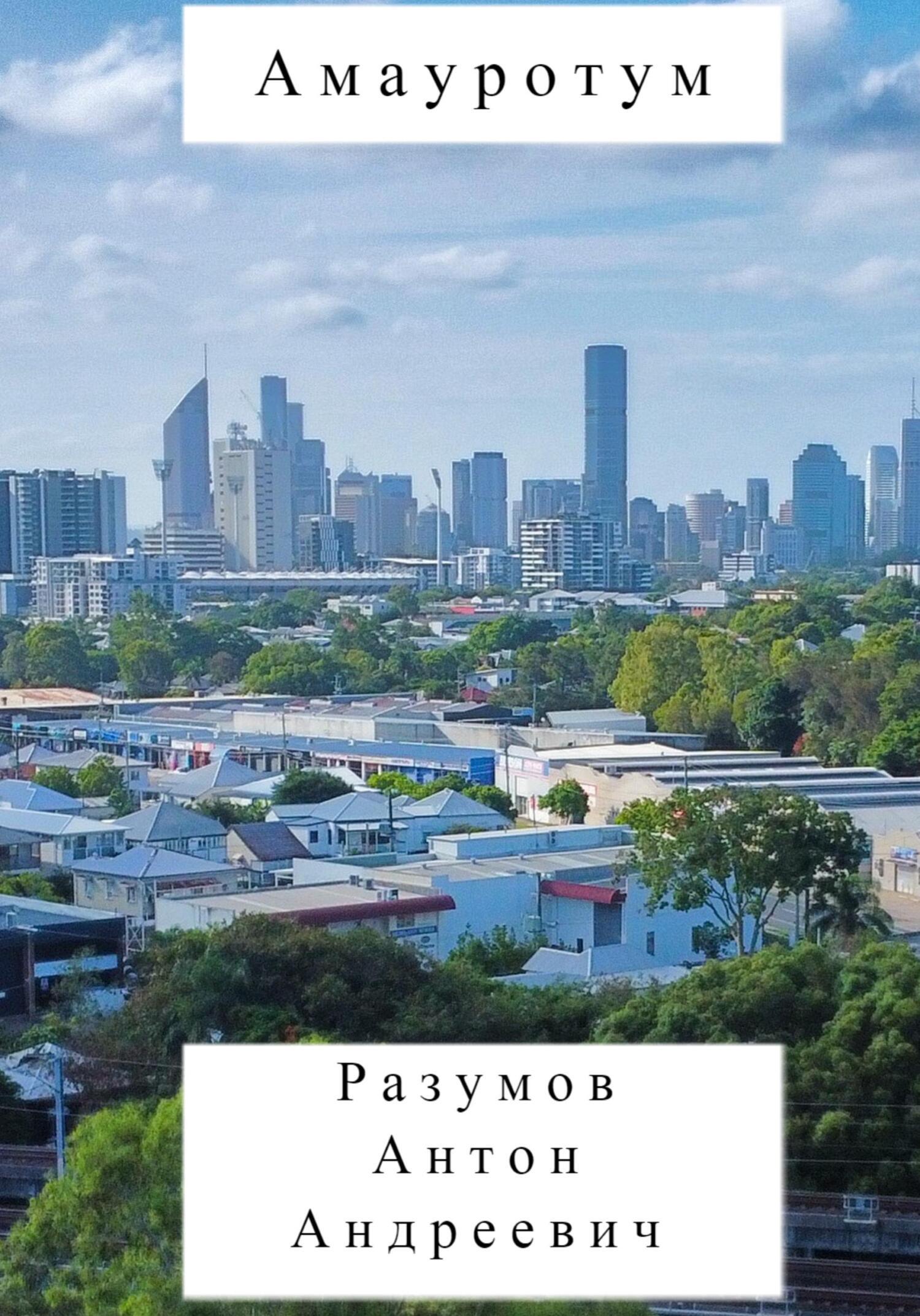 Антон Андреевич Разумов Амауротум