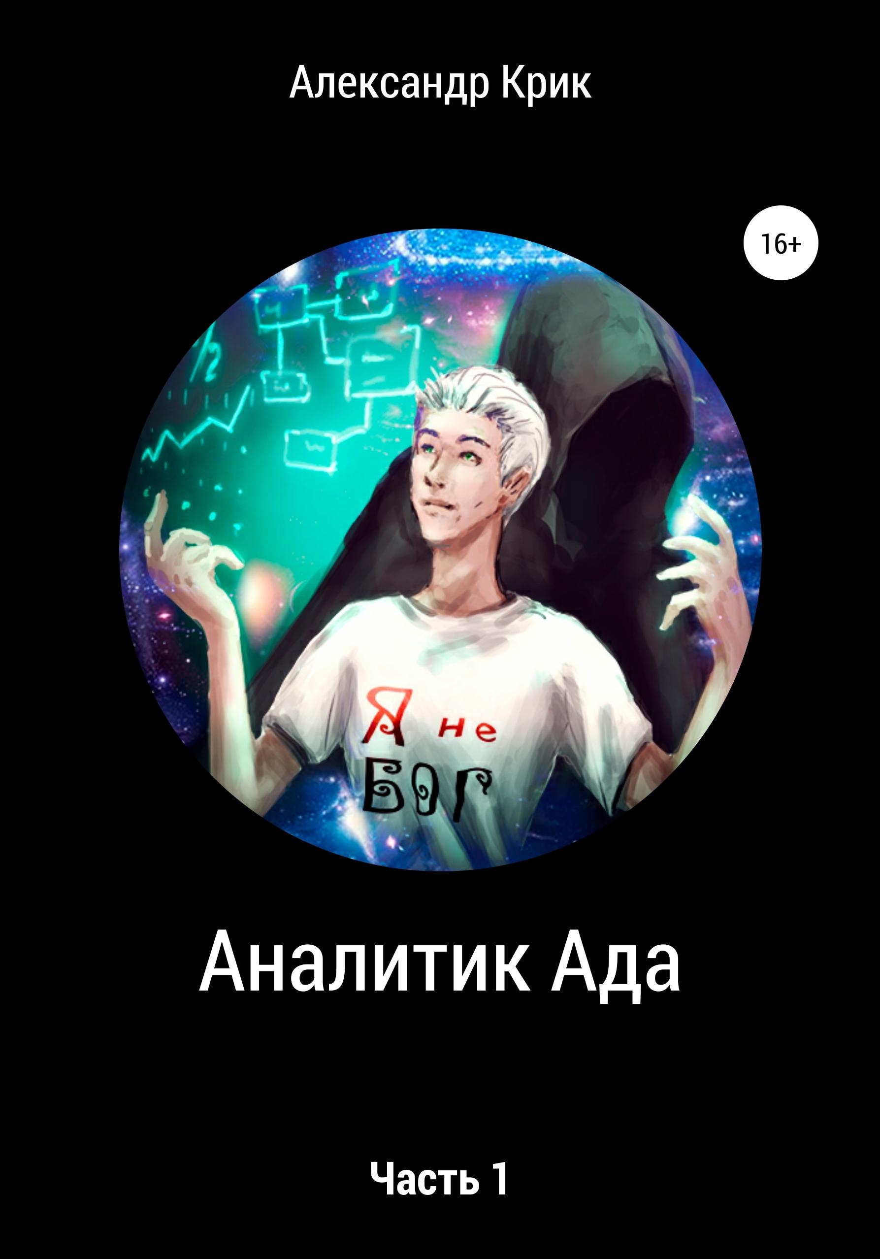 Александр Сметанников Аналитик Ада