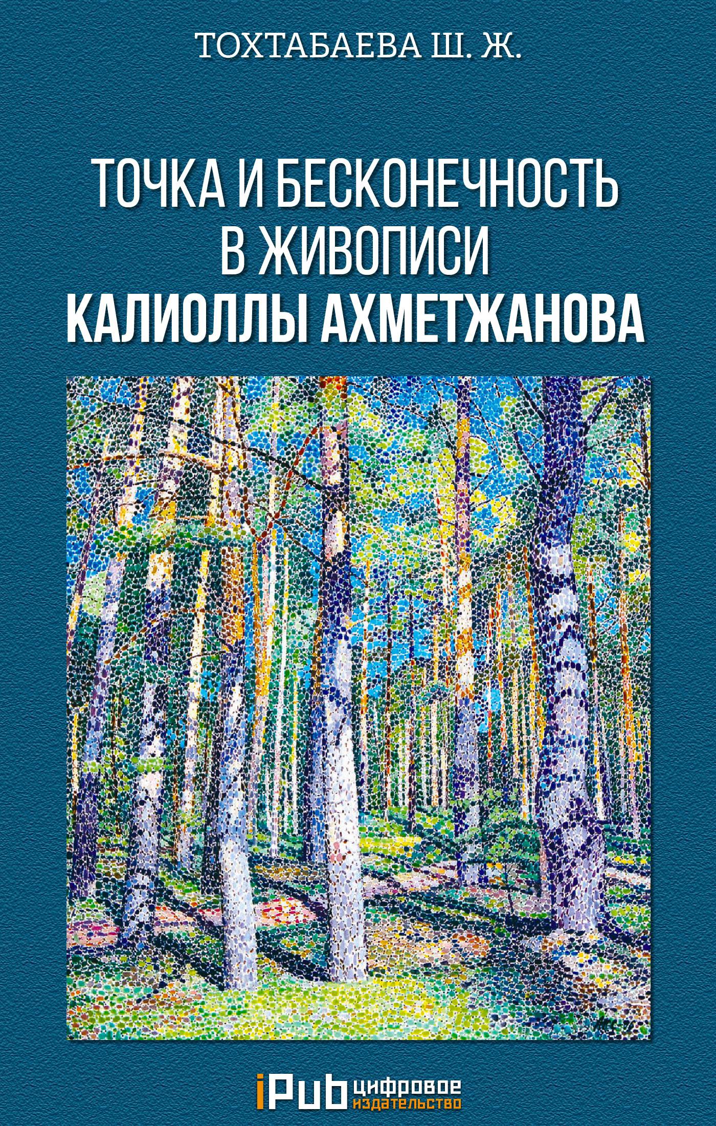 Шайзада Тохтабаева Точка и бесконечность в живописи Калиоллы Ахметжанова цена