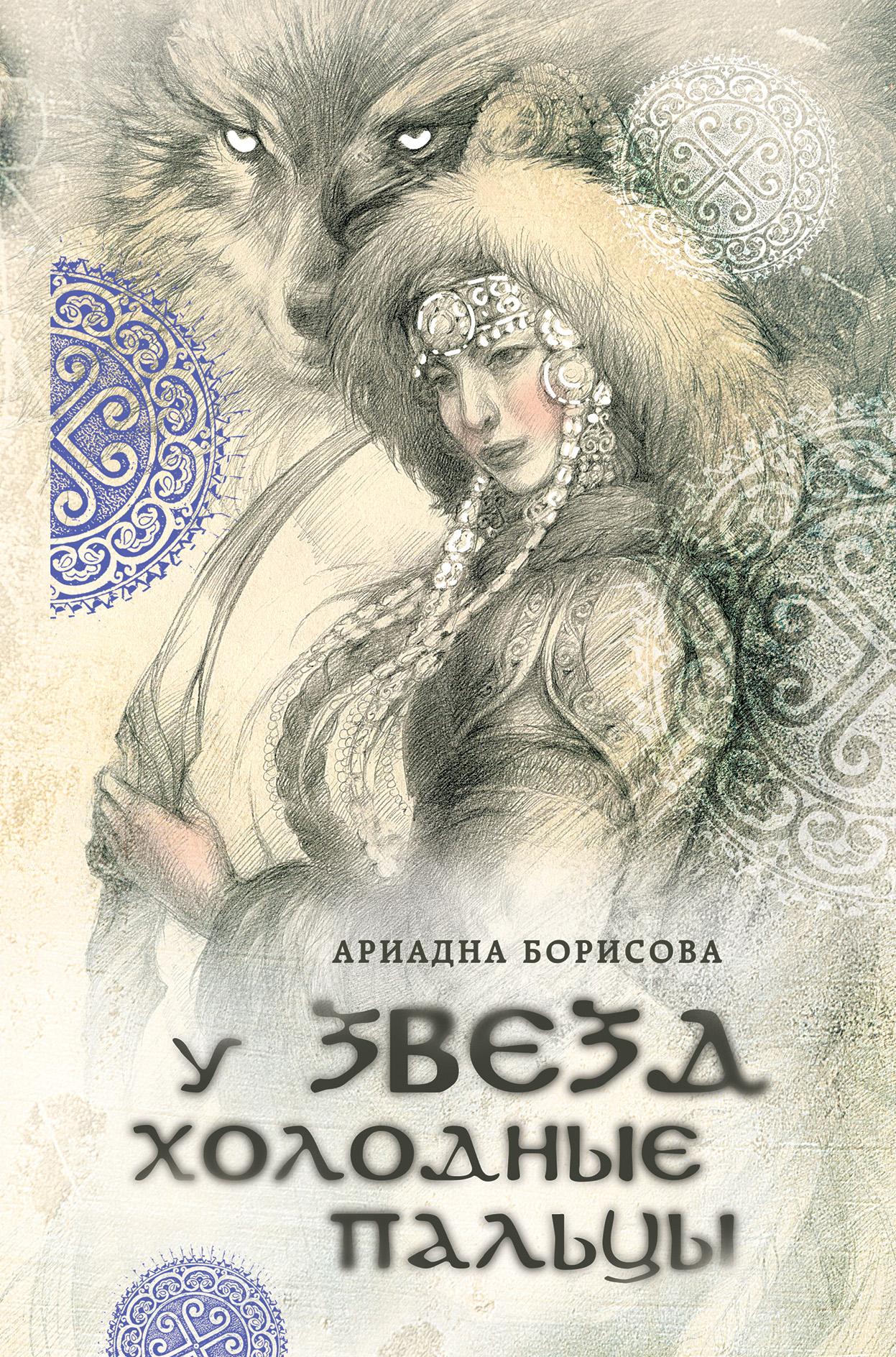 Ариадна Борисова У звезд холодные пальцы у звезд холодные пальцы
