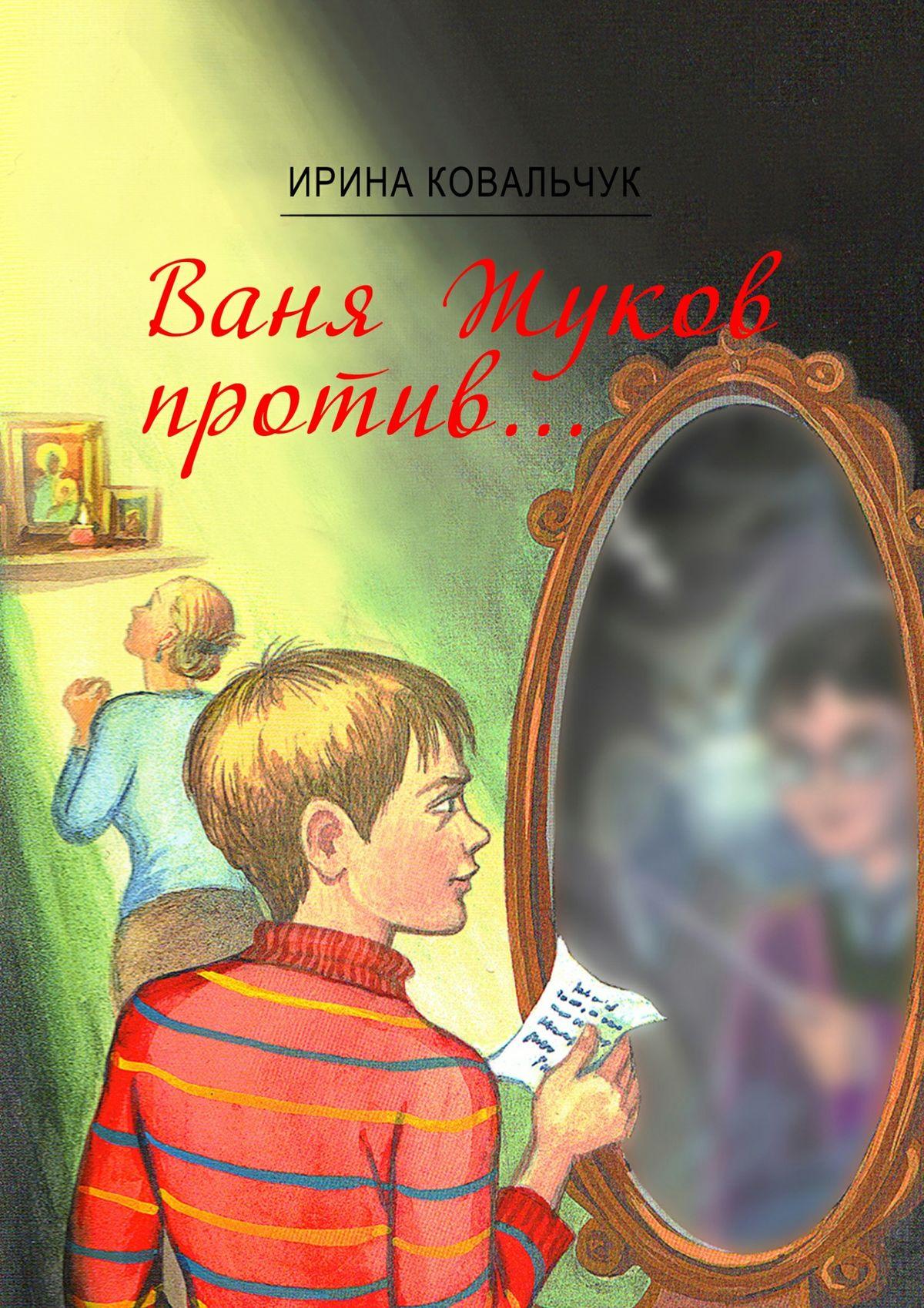 Ирина Ковальчук Ваня Жуков против… Книга для детей и родителей ирина ковальчук тень зиккурата