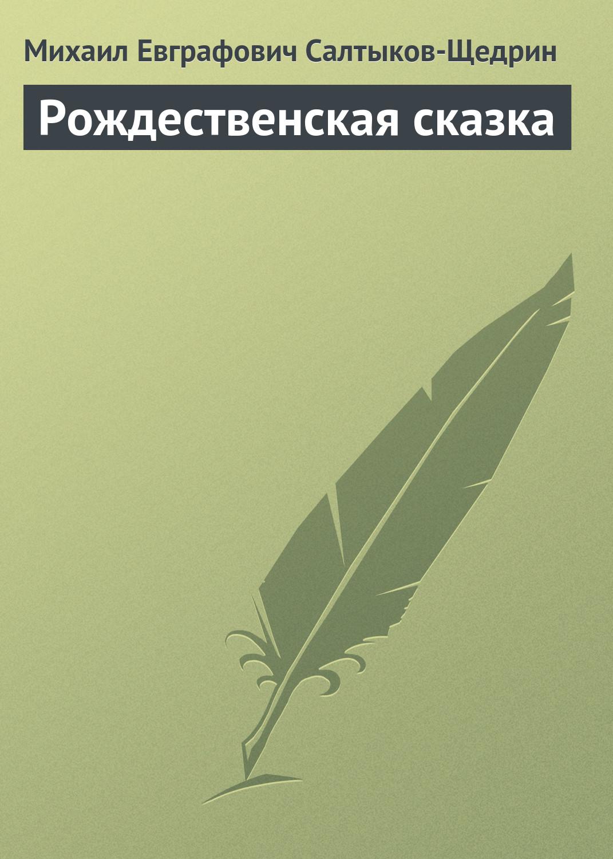 Михаил Салтыков-Щедрин Рождественская сказка все цены