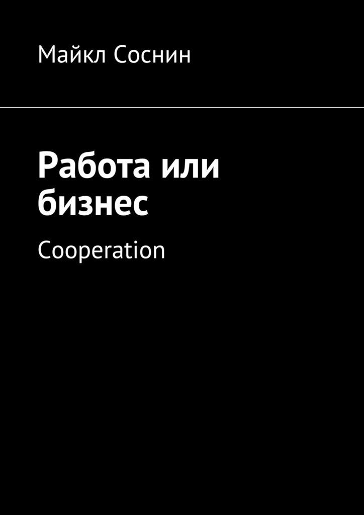Майкл Соснин Работа или бизнес. Cooperation майкл соснин работа или бизнес global thinking