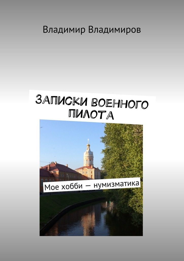 Владимир Владимиров Записки военного пилота. Мое хобби– нумизматика