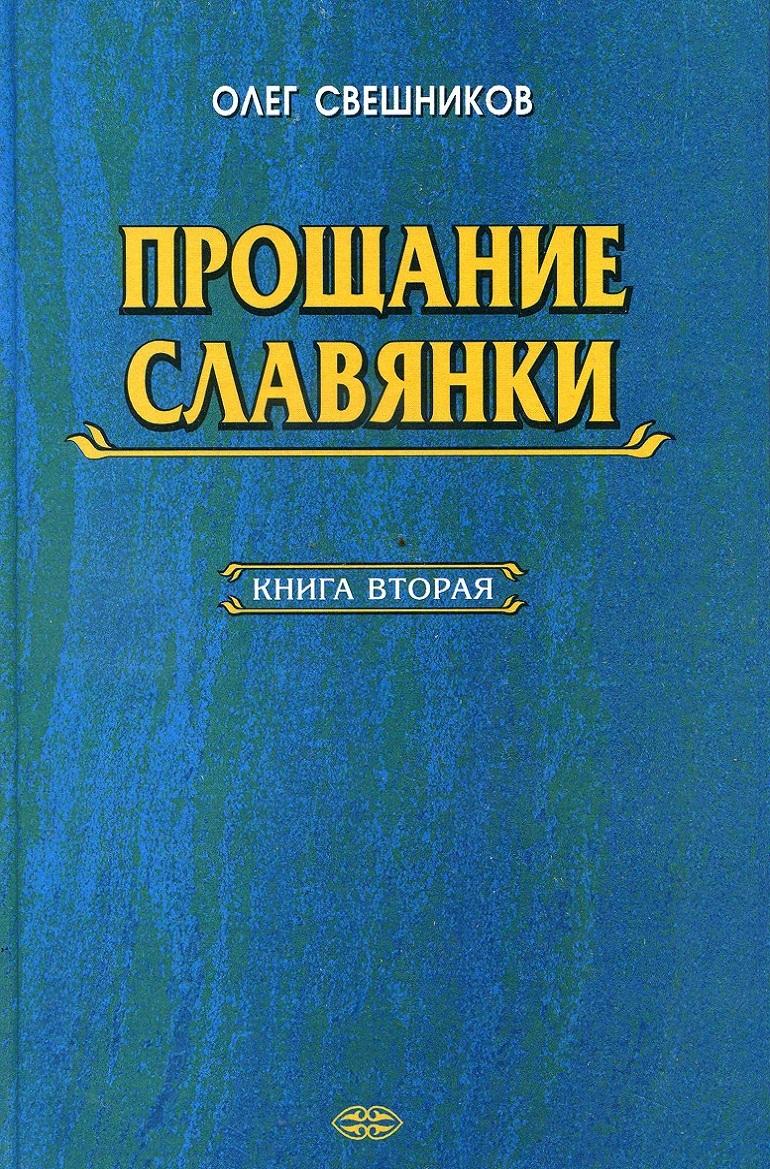 ПРОЩАНИЕ СЛАВЯНКИ. Книга 2