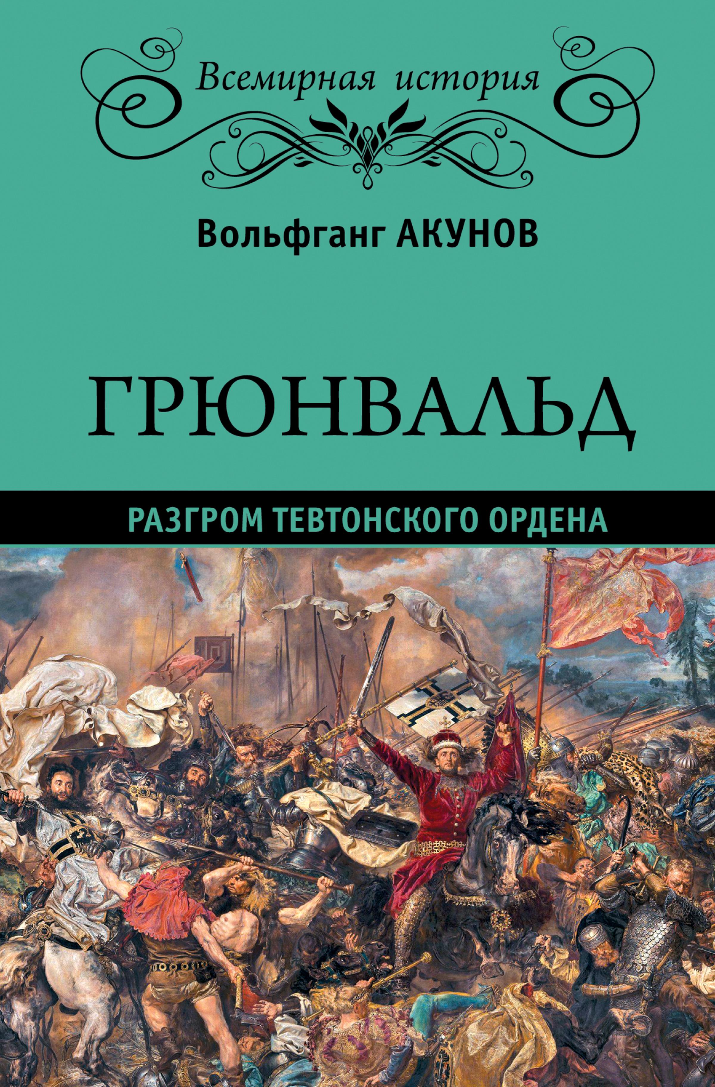 Вольфганг Акунов Грюнвальд. Разгром Тевтонского ордена цена