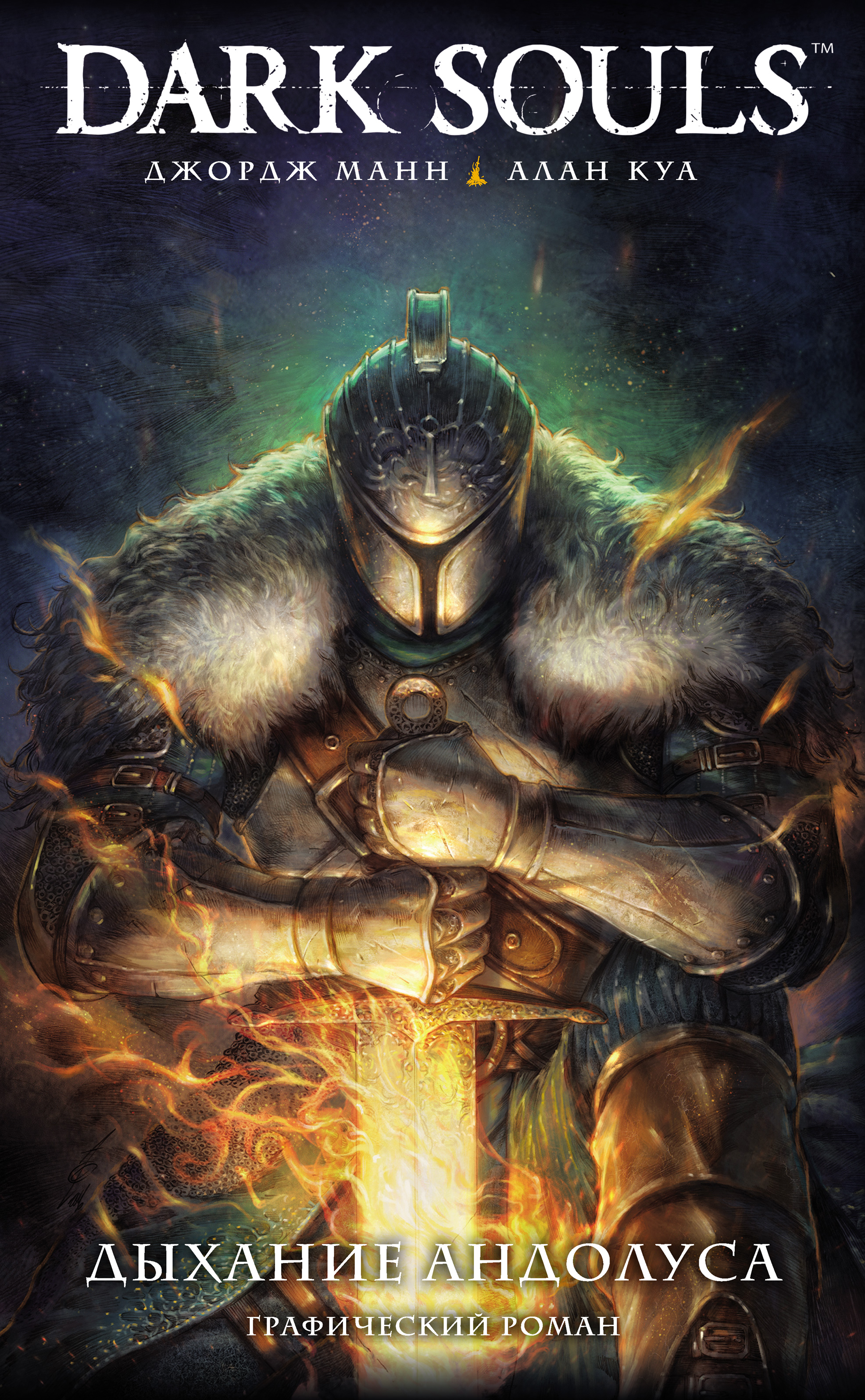 Джордж Манн Dark Souls: Дыхание Андолуса манн дж куа а dark souls зимняя злоба