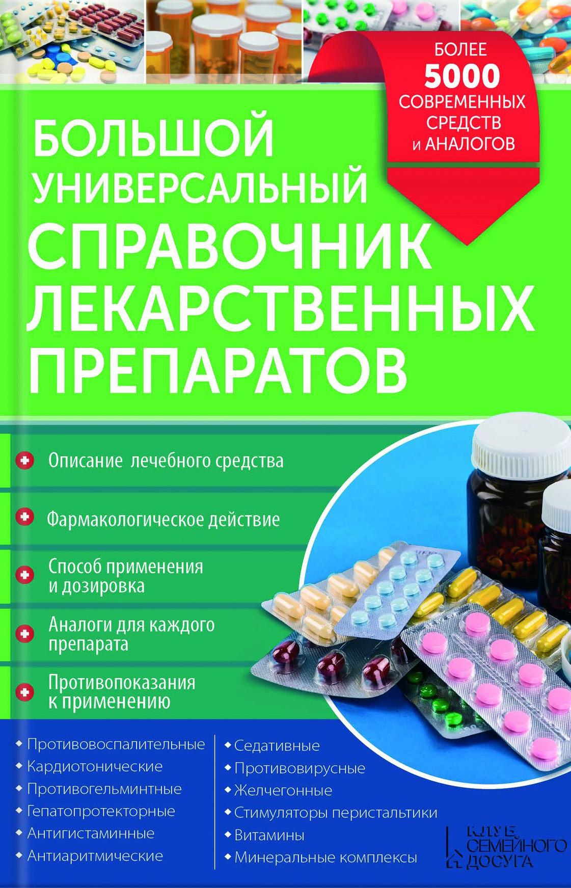 Руслан Герасимов «Большой универсальный справочник лекарственных препаратов. Более 5000 современных средств и аналогов»