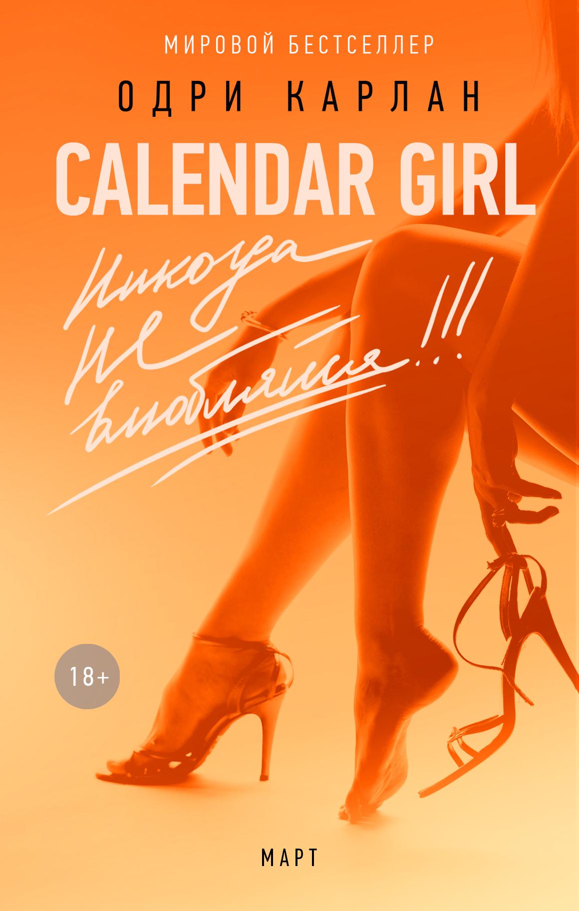 Одри Карлан Calendar Girl. Никогда не влюбляйся! Март карлан о calendar girl никогда не влюбляйся