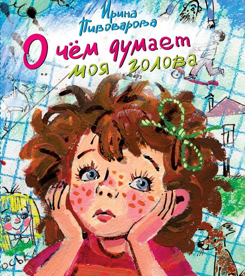 О чём думает моя голова (сборник) ( Ирина Пивоварова  )