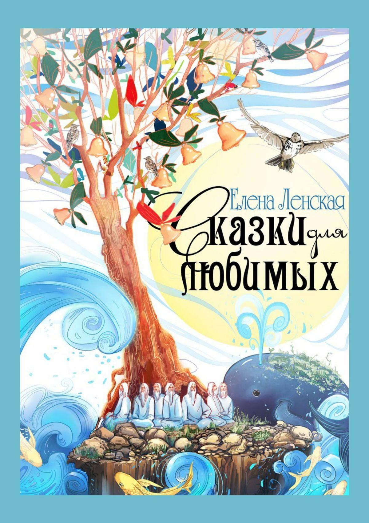 Елена Ленская Сказки для любимых добро пожаловать в сказку