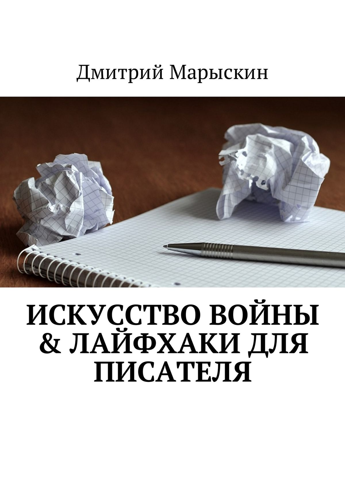 Дмитрий Марыскин Искусство войны & Лайфхаки для писателя эксмо государь искусство войны