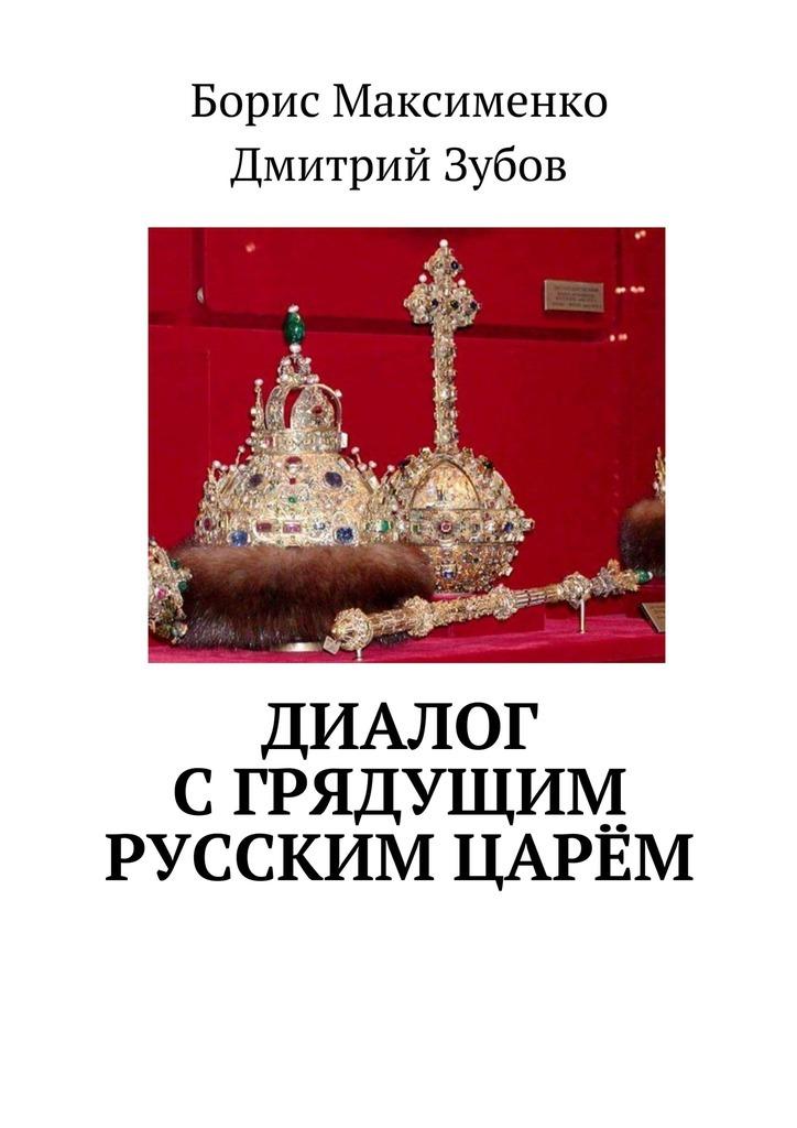 Борис Владимирович Максименко Диалог сгрядущим русским царём футболка я не спал 3 дня