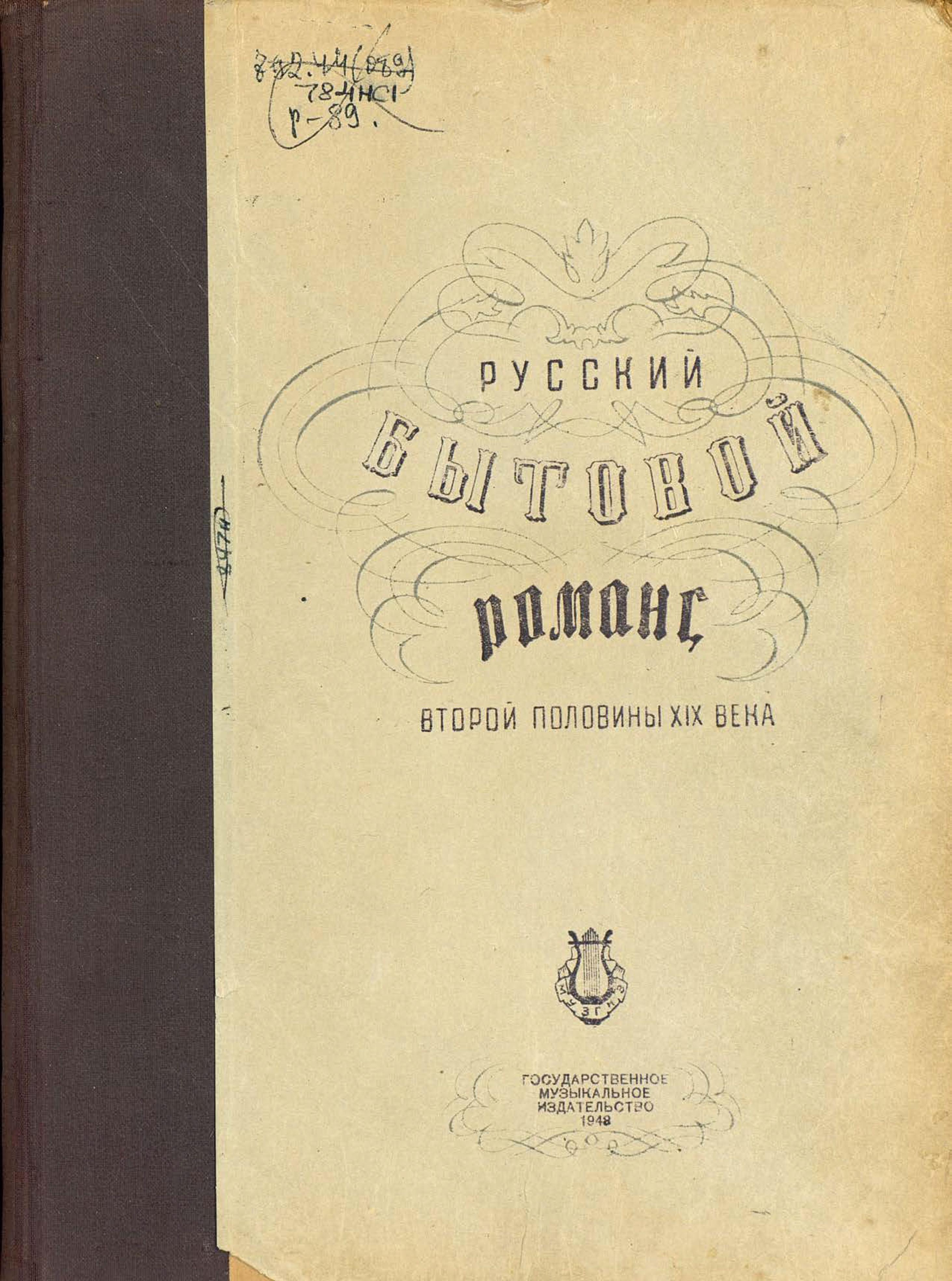 цена на Народное творчество Русский бытовой романс второй половины XIX века