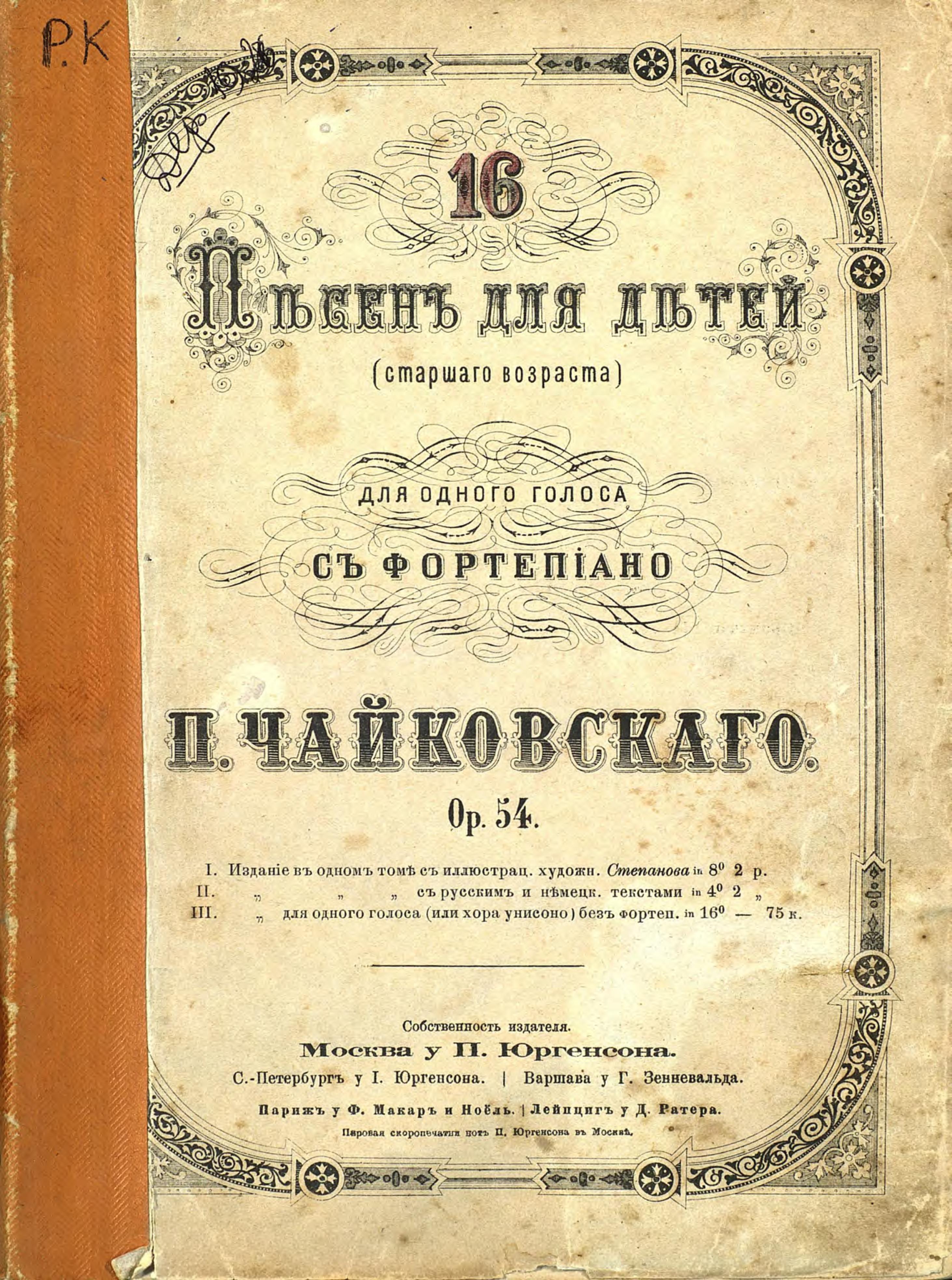 Петр Ильич Чайковский 16 песен для детей (старшего возраста) для одного голоса с фортепиано стоимость