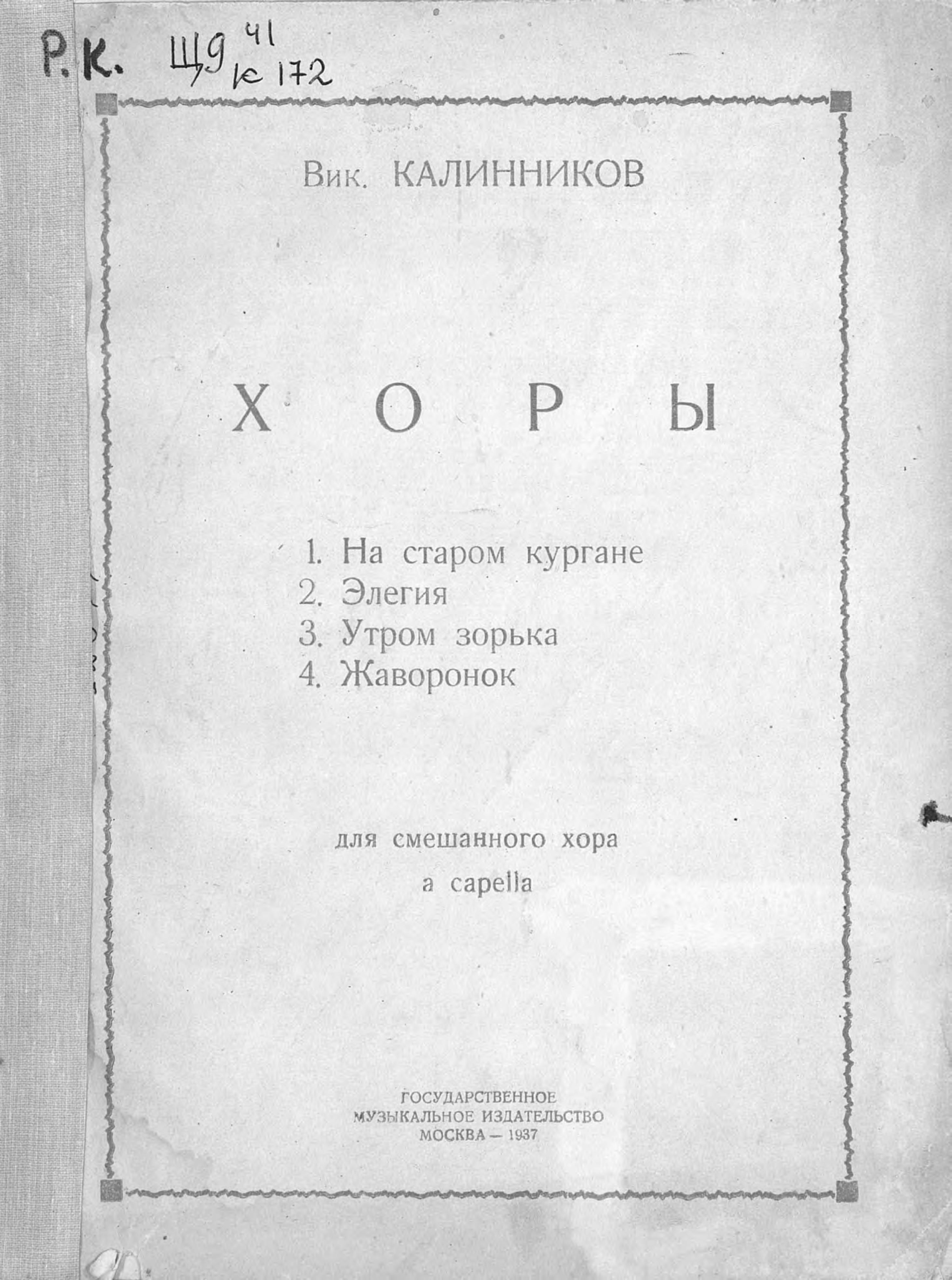 Василий Калинников Хоры для смешанного хора a capella василий калинников четыре детских песни