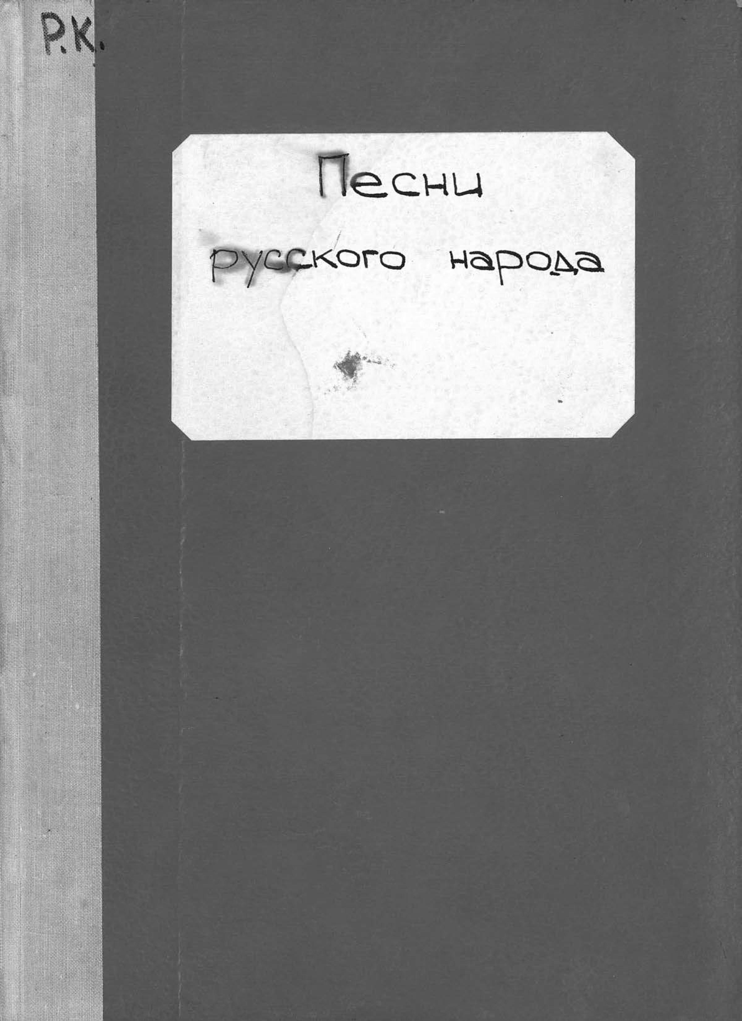 Сергей Михайлович Ляпунов Песни русского народа цена