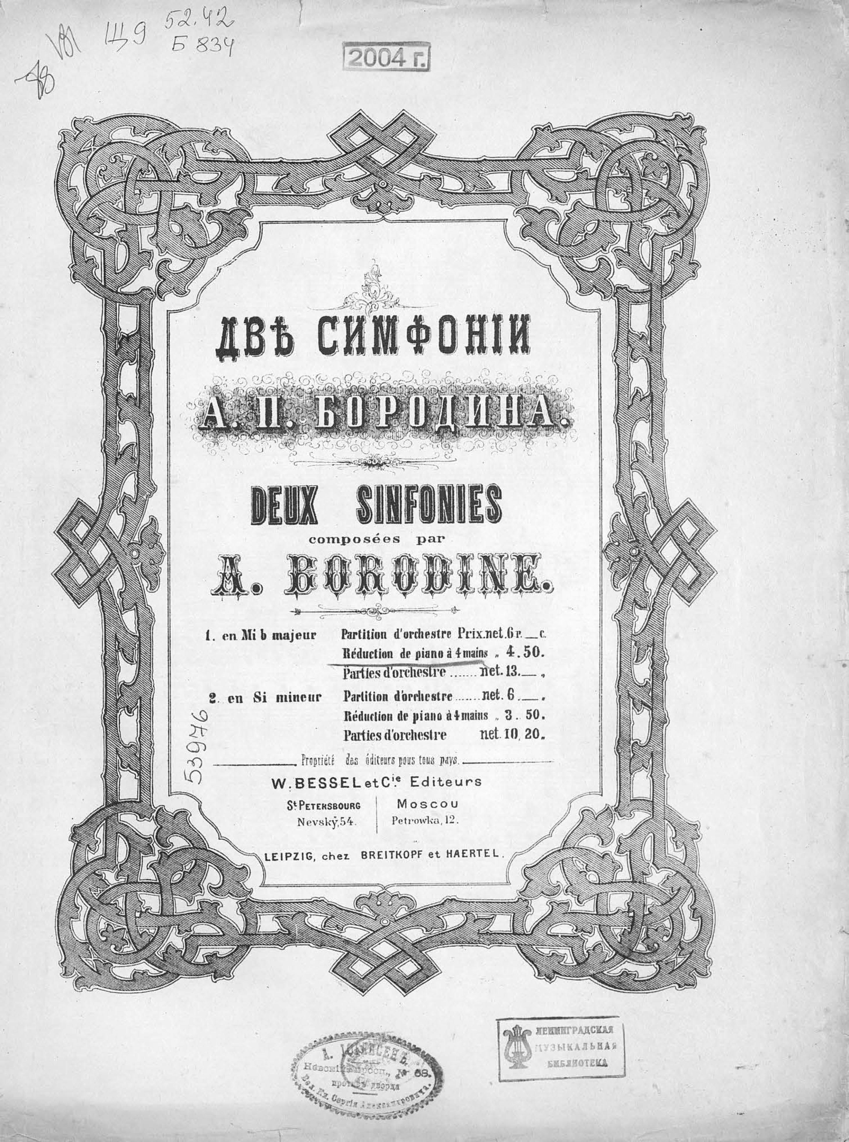 Александр Бородин Симфония № 1 владислав бородин квартирник