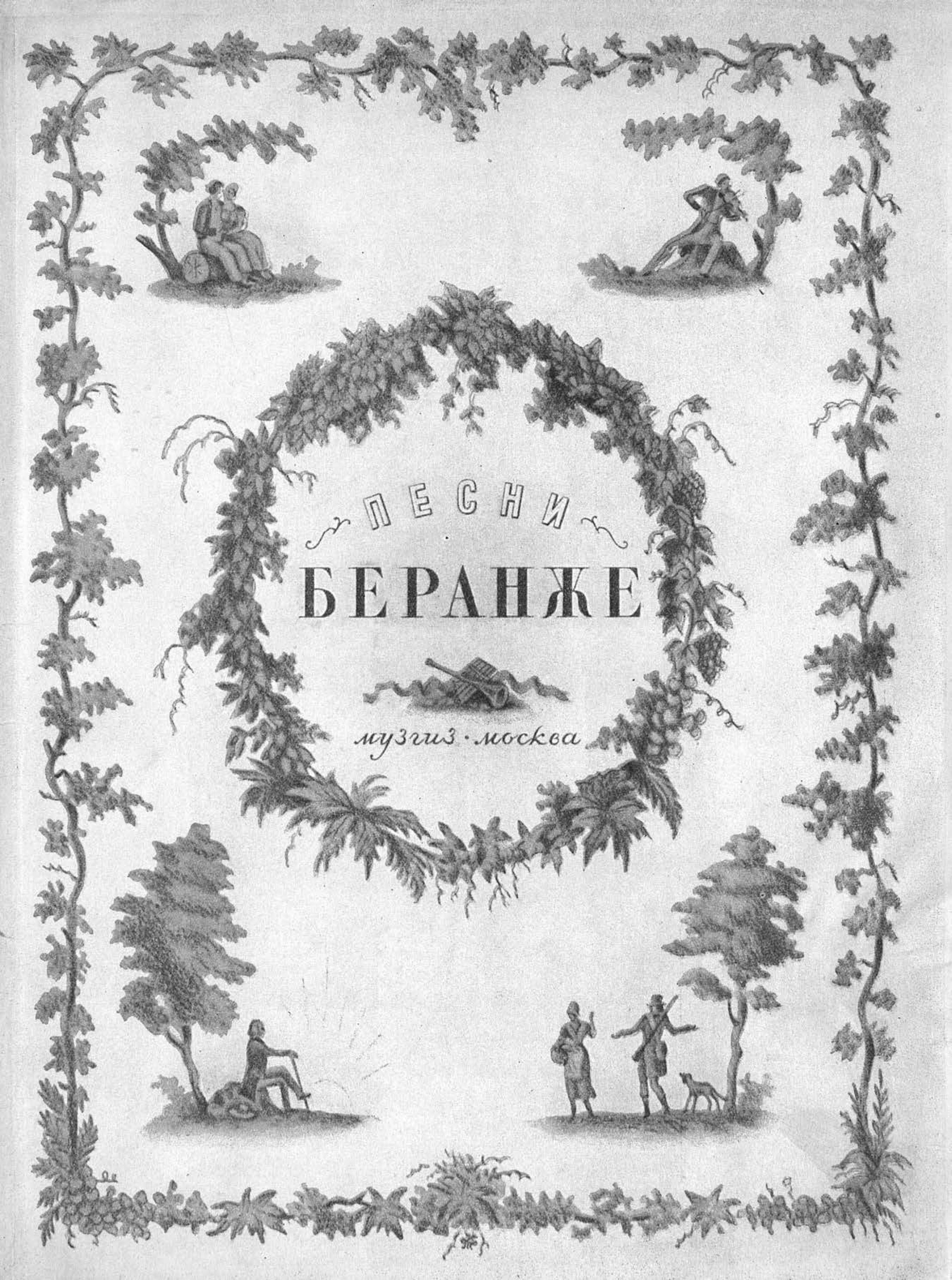 Народное творчество Песни Беранже народное творчество занимается день народные и казачьи песни