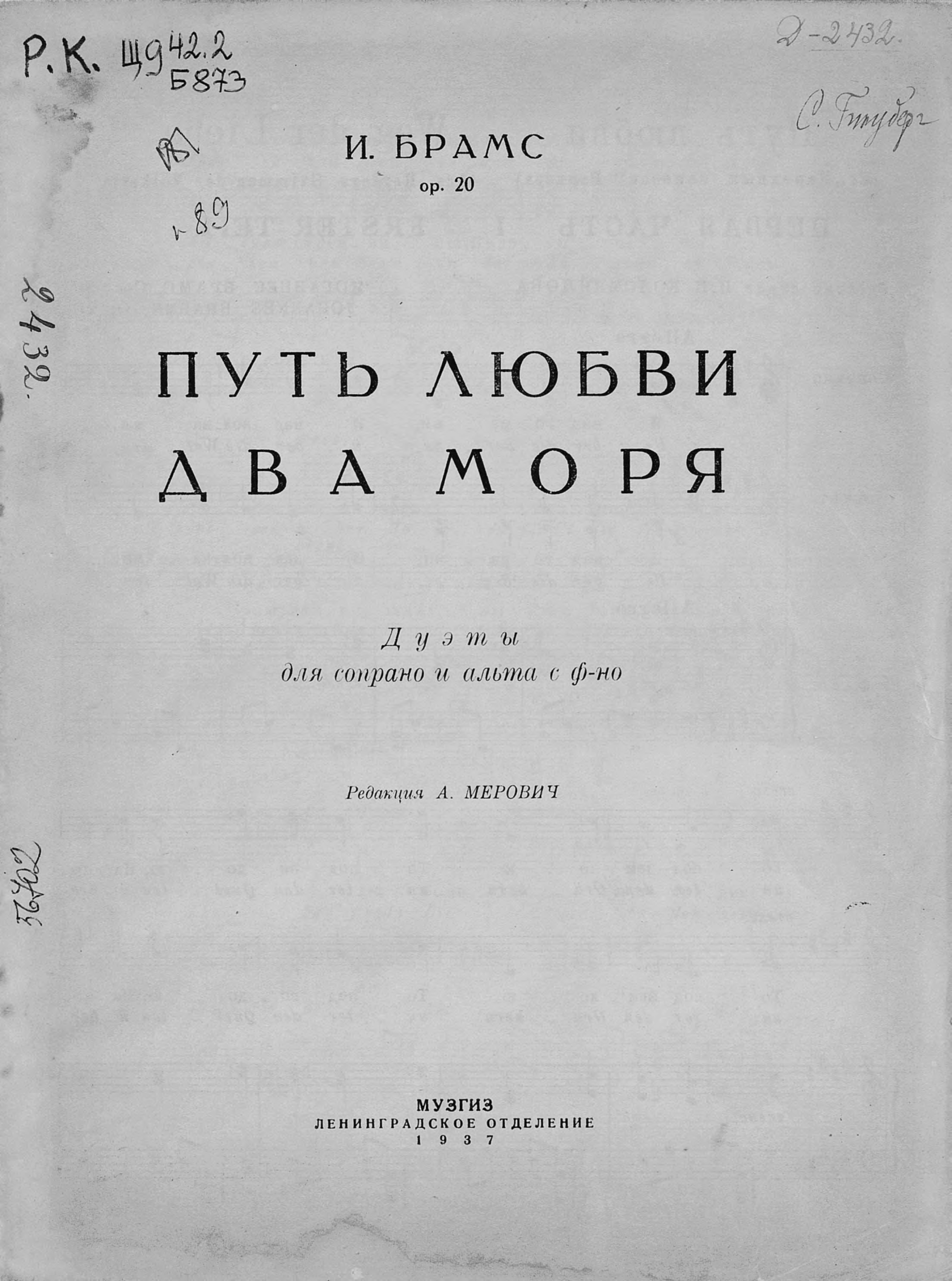 Иоганнес Брамс Путь любви