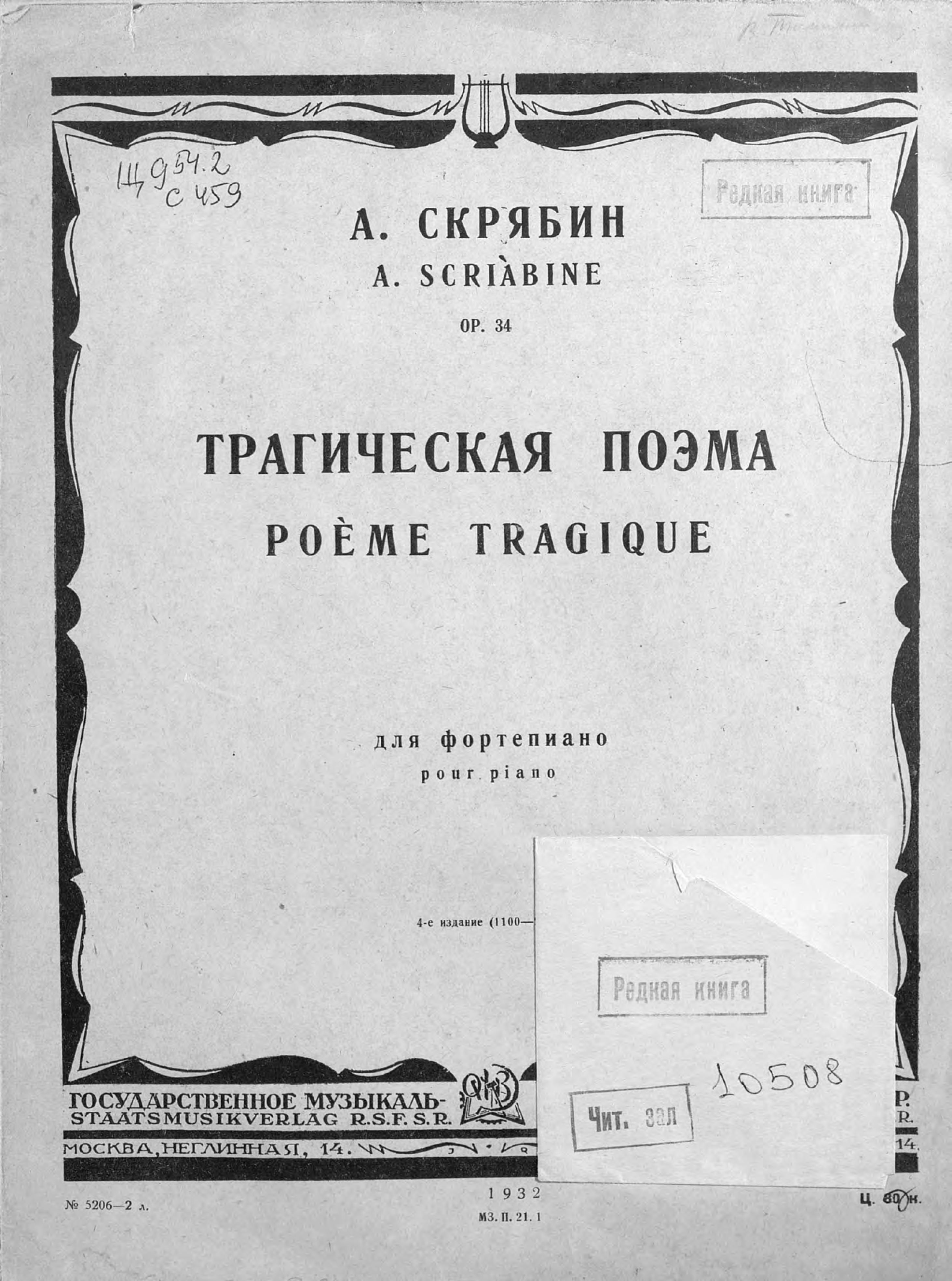 лучшая цена Александр Николаевич Скрябин Трагическая поэма