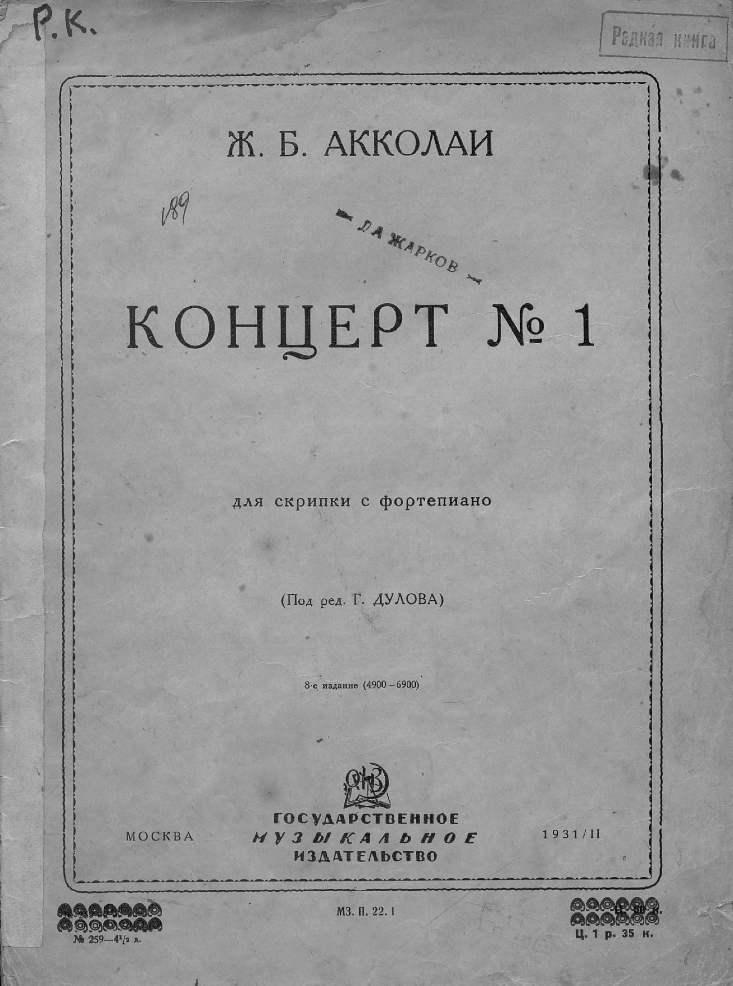 Жан-Батист Акколаи Концерт № 1 необыкновенный концерт