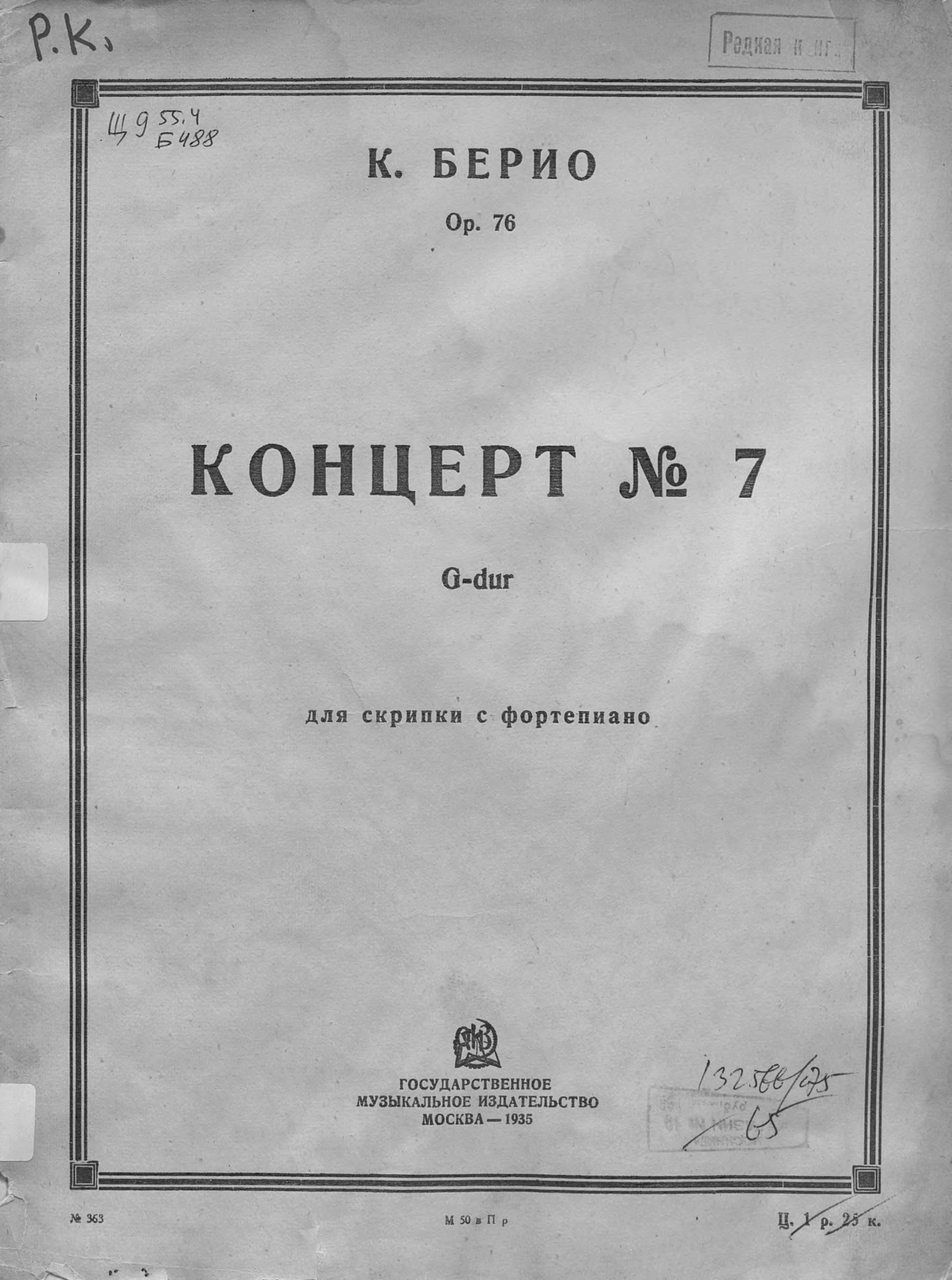 Шарль Огюст де Берио Концерт № 7 необыкновенный концерт