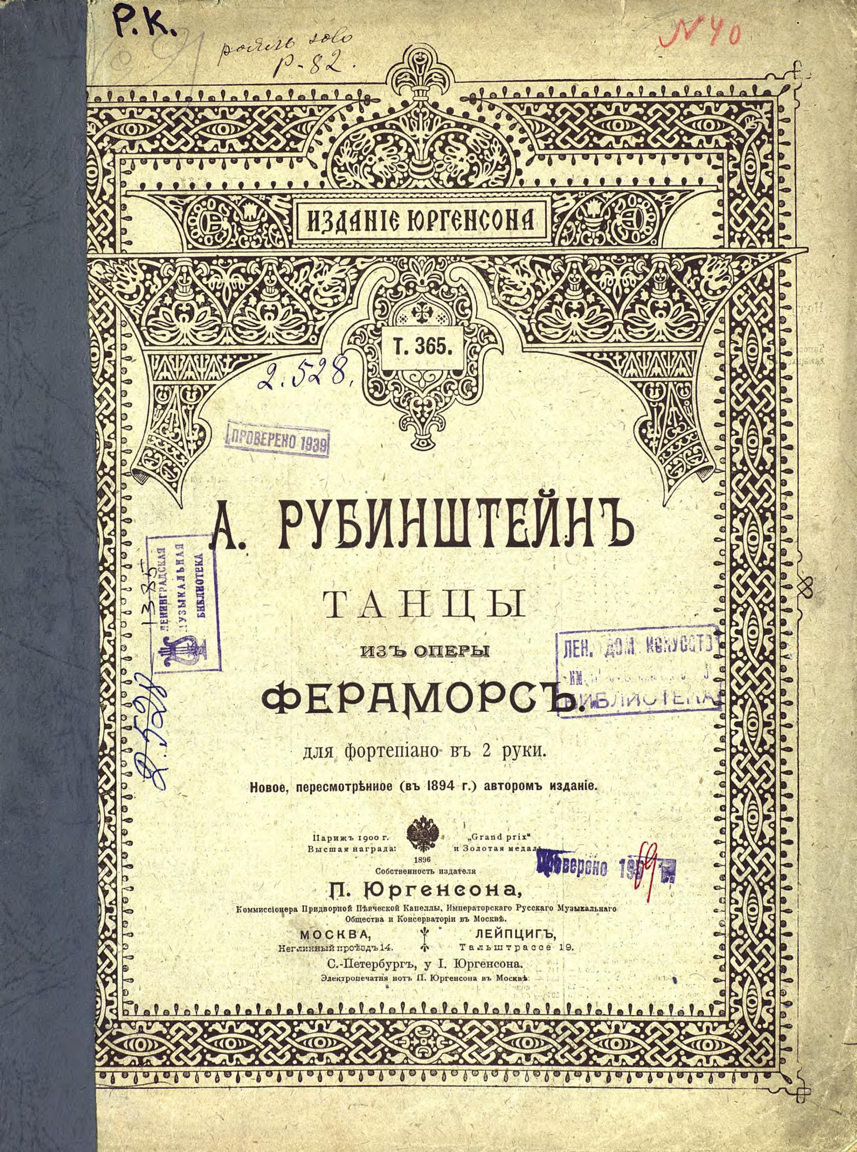 все цены на Антон Григорьевич Рубинштейн Танцы онлайн