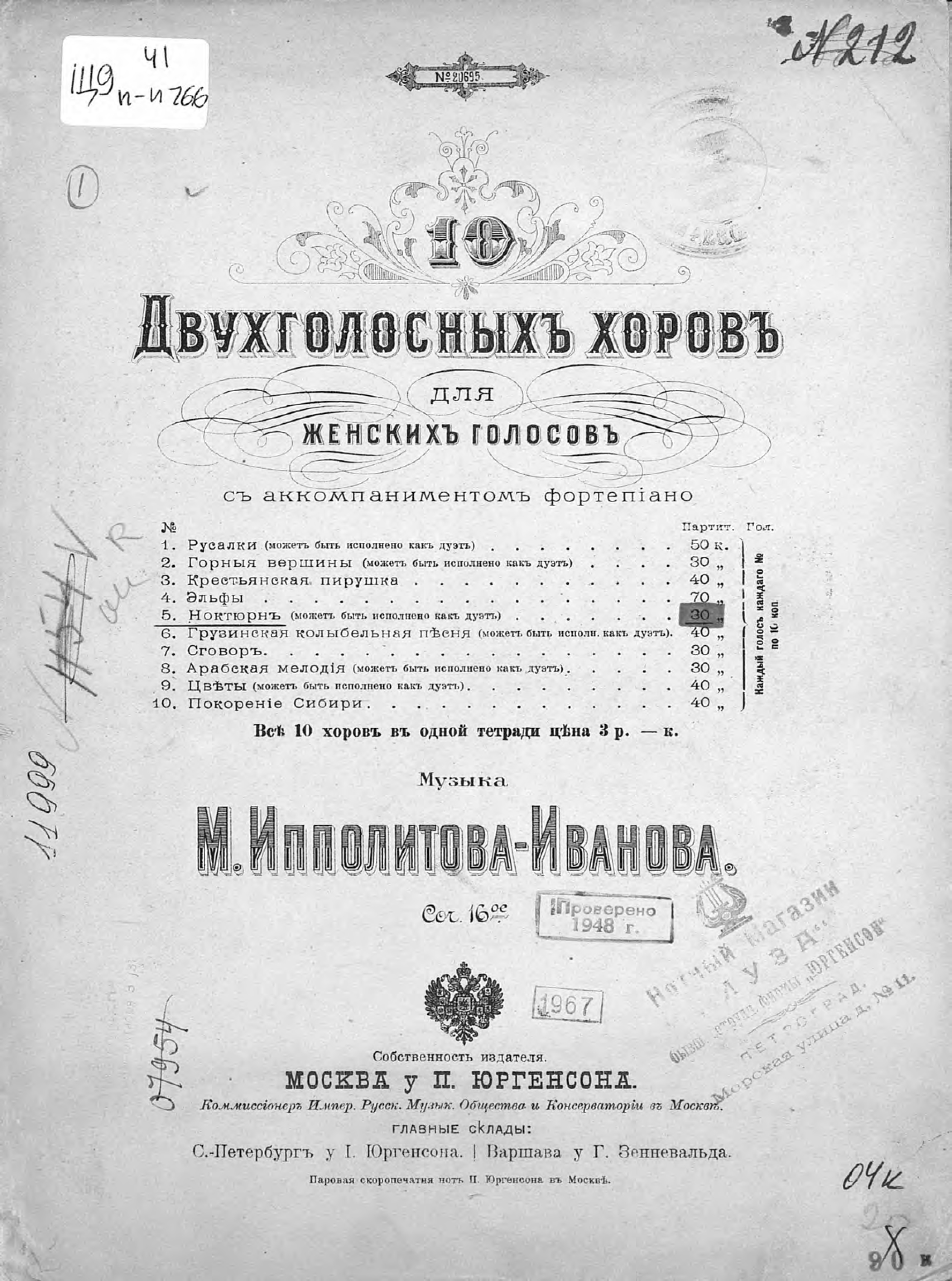 Михаил Михайлович Ипполитов-Иванов Ноктюрн ноктюрн пифагора