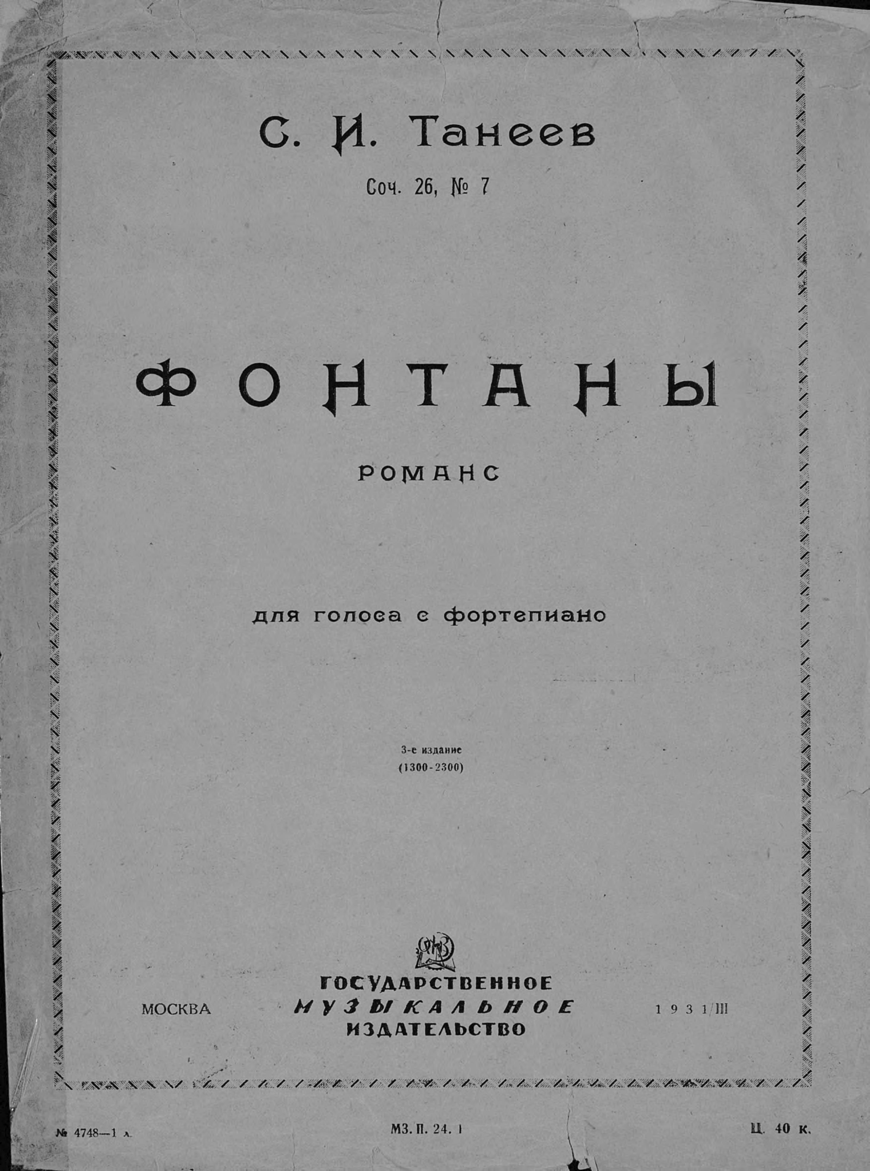 Сергей Иванович Танеев Фонтаны бассейны и фонтаны