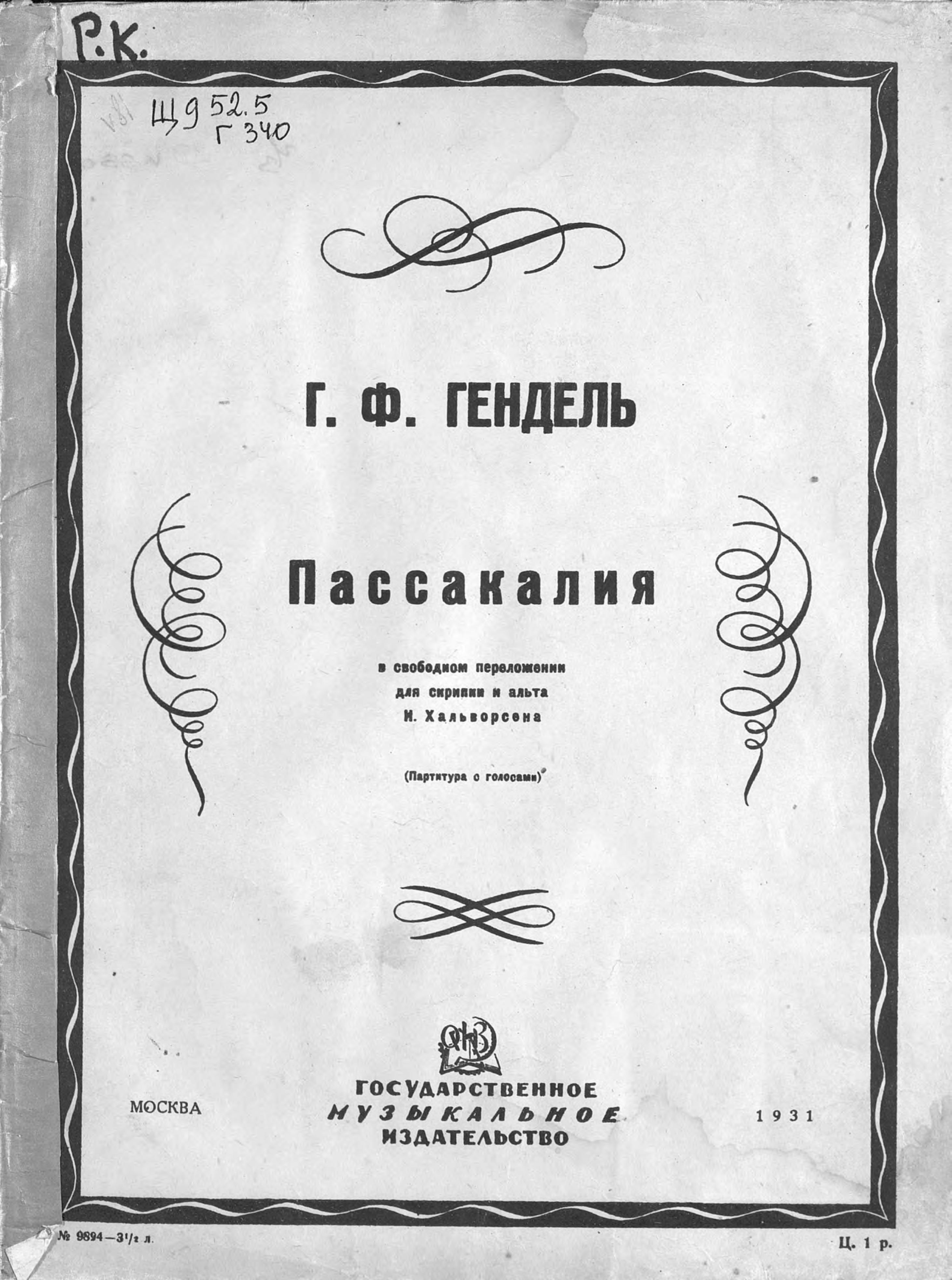 Георг Фридрих Гендель Пассакалия цена и фото