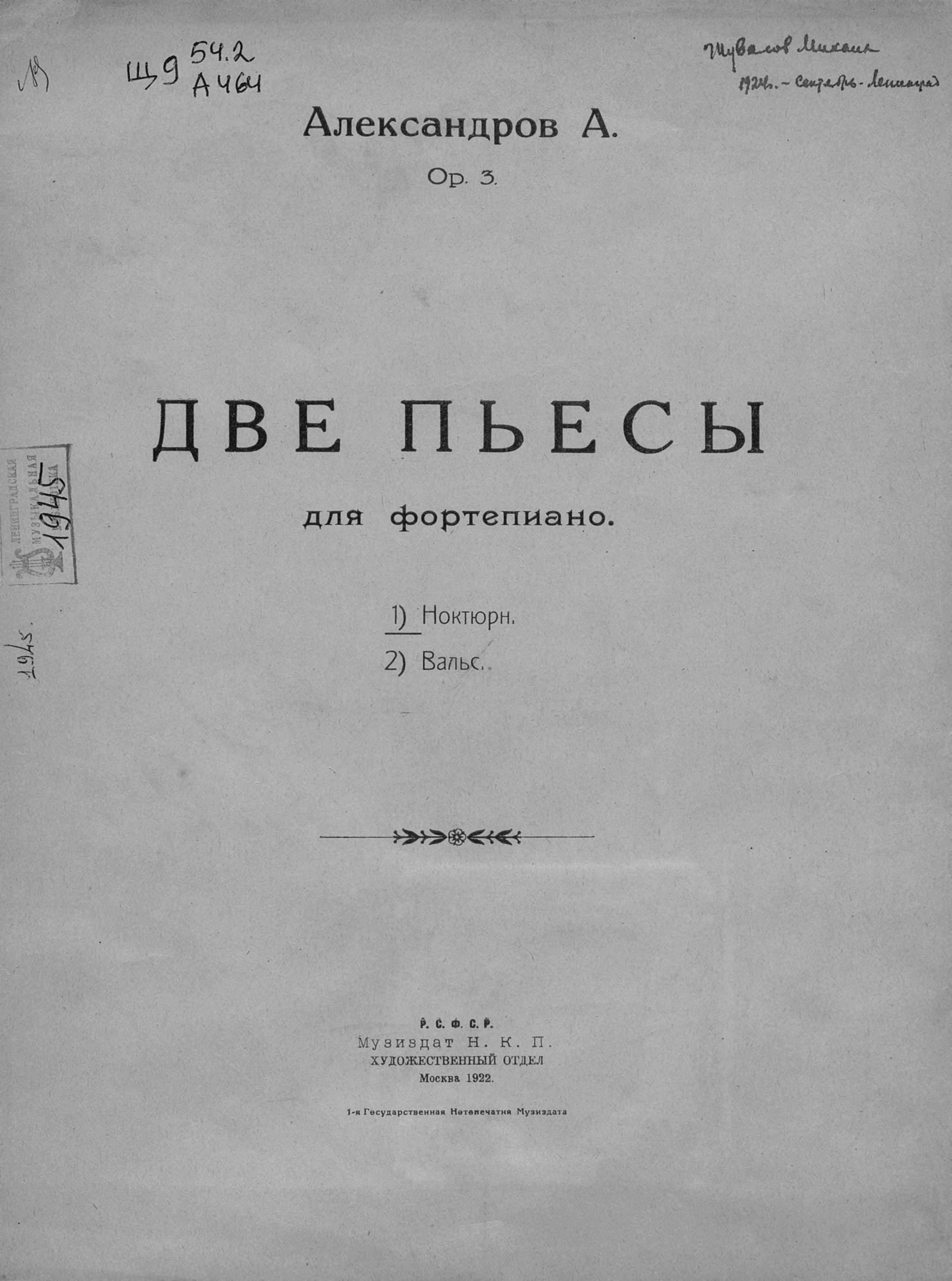 А. И. Александров Ноктюрн ноктюрн 6 cтенка