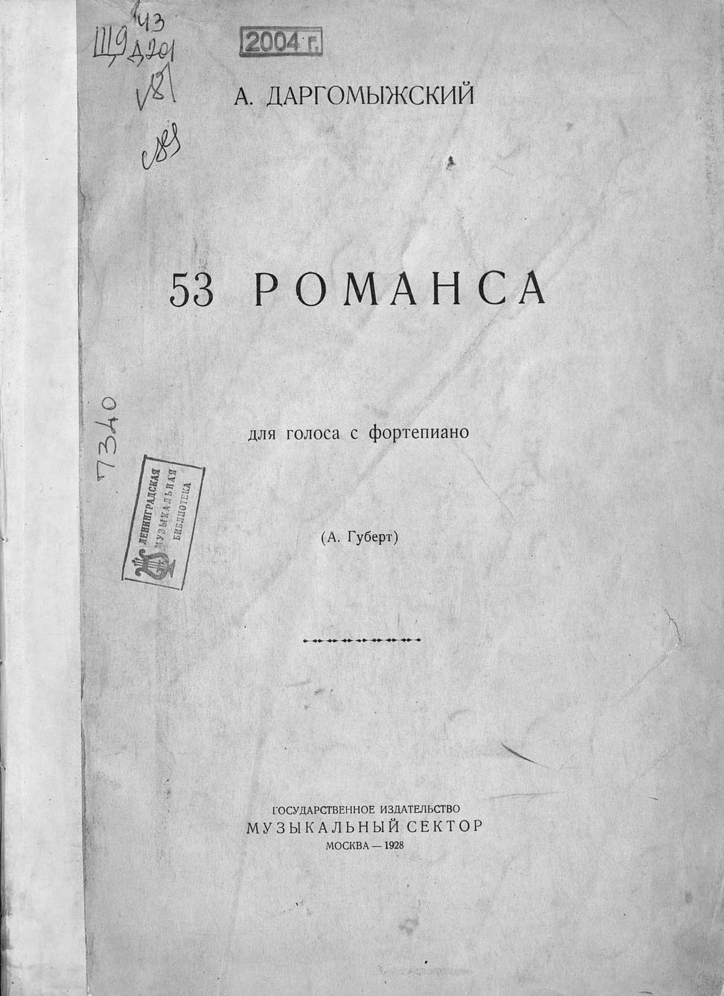 Александр Сергеевич Даргомыжский 53 романса вечер романса
