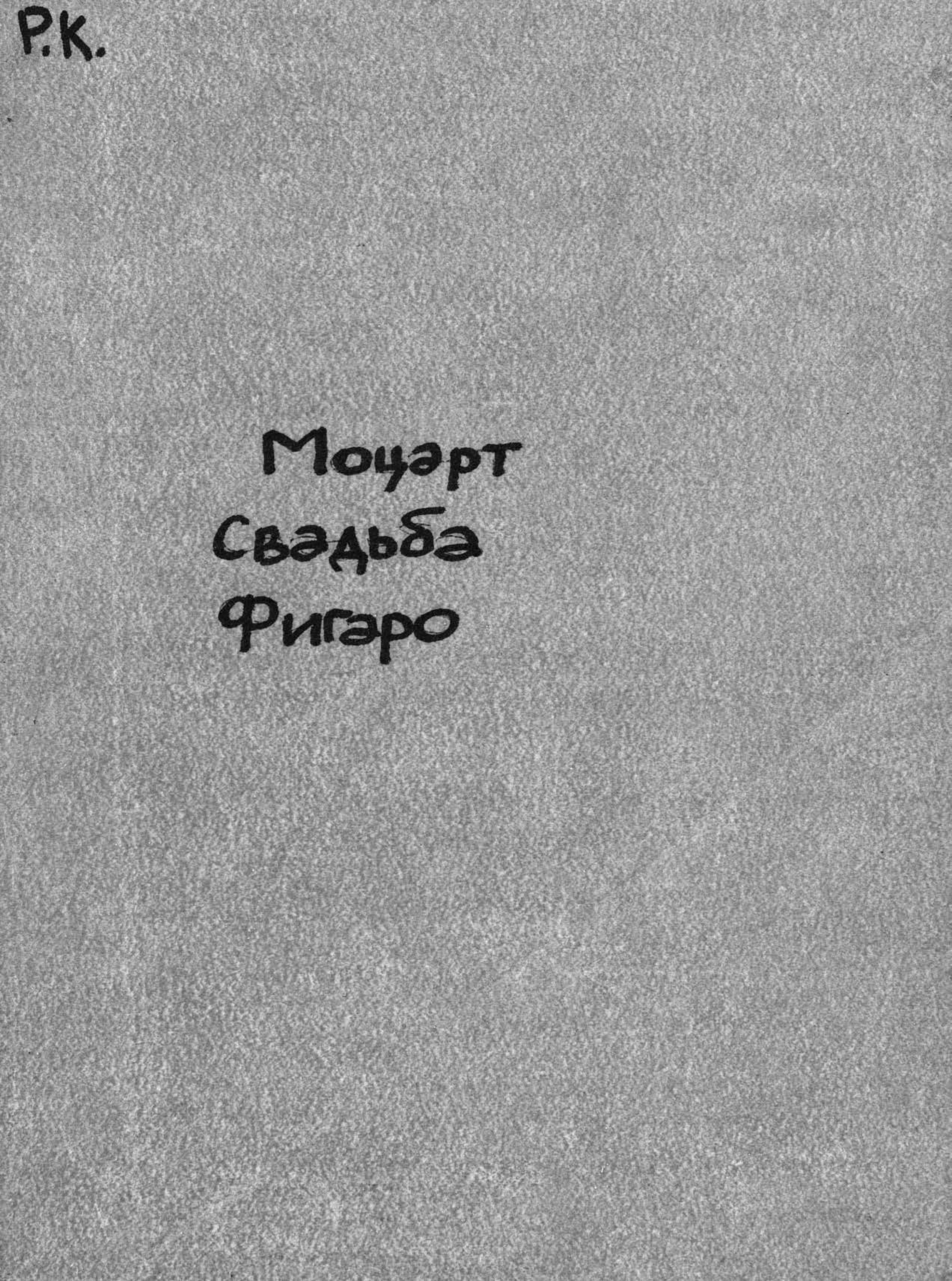 цена на Вольфганг Амадей Моцарт Les noces de Figaro (Figaro's Hochzeit)