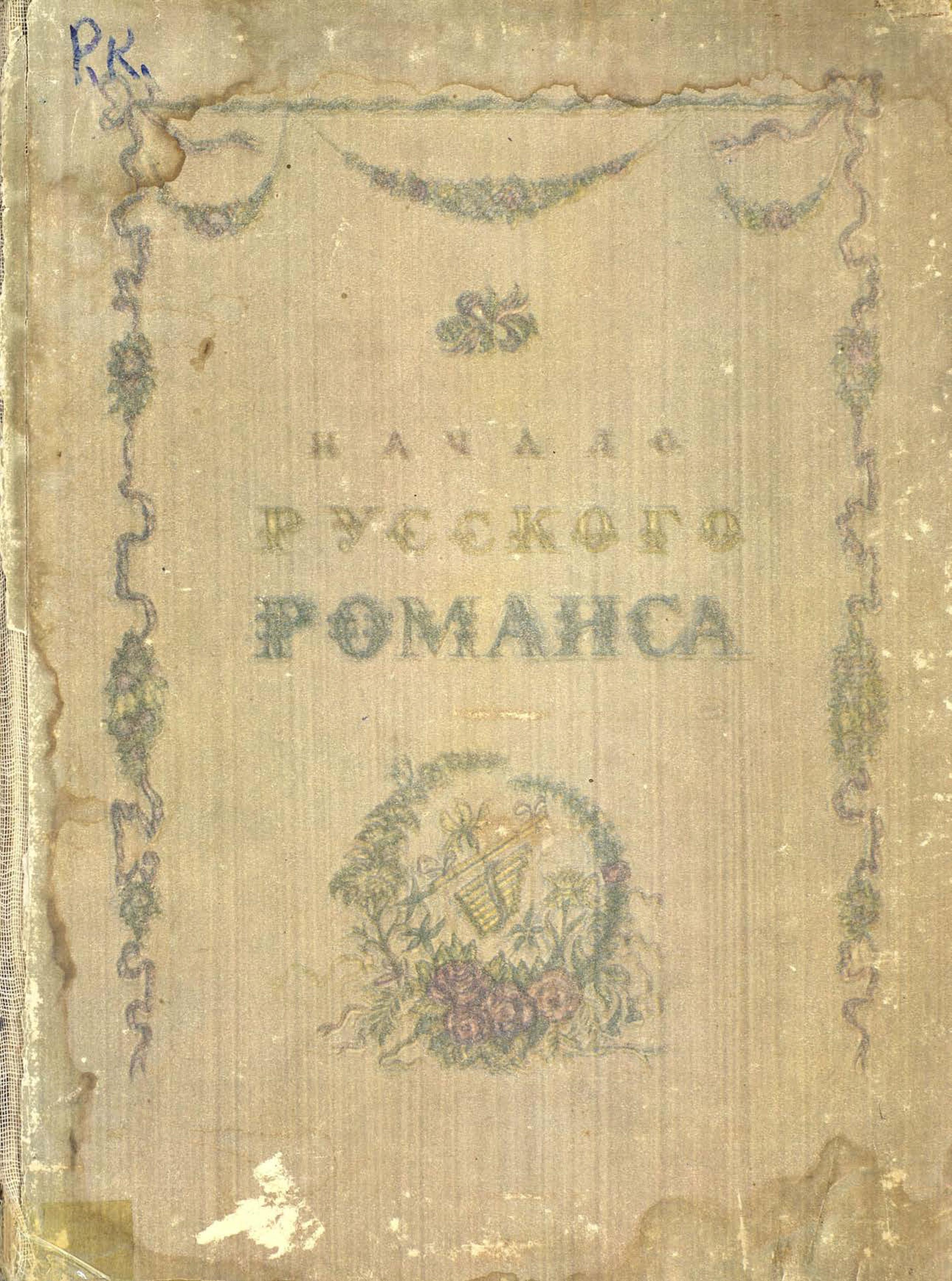 Народное творчество Начало русского романса все цены
